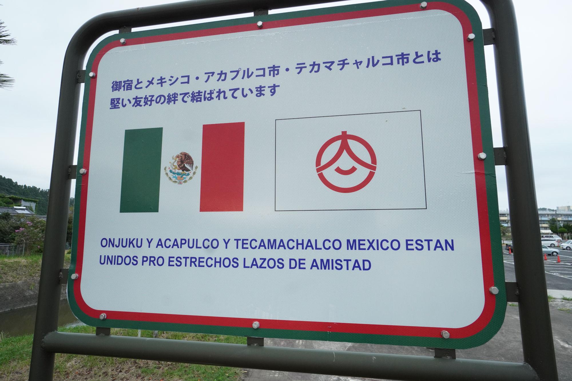 メキシコ2都市と姉妹都市