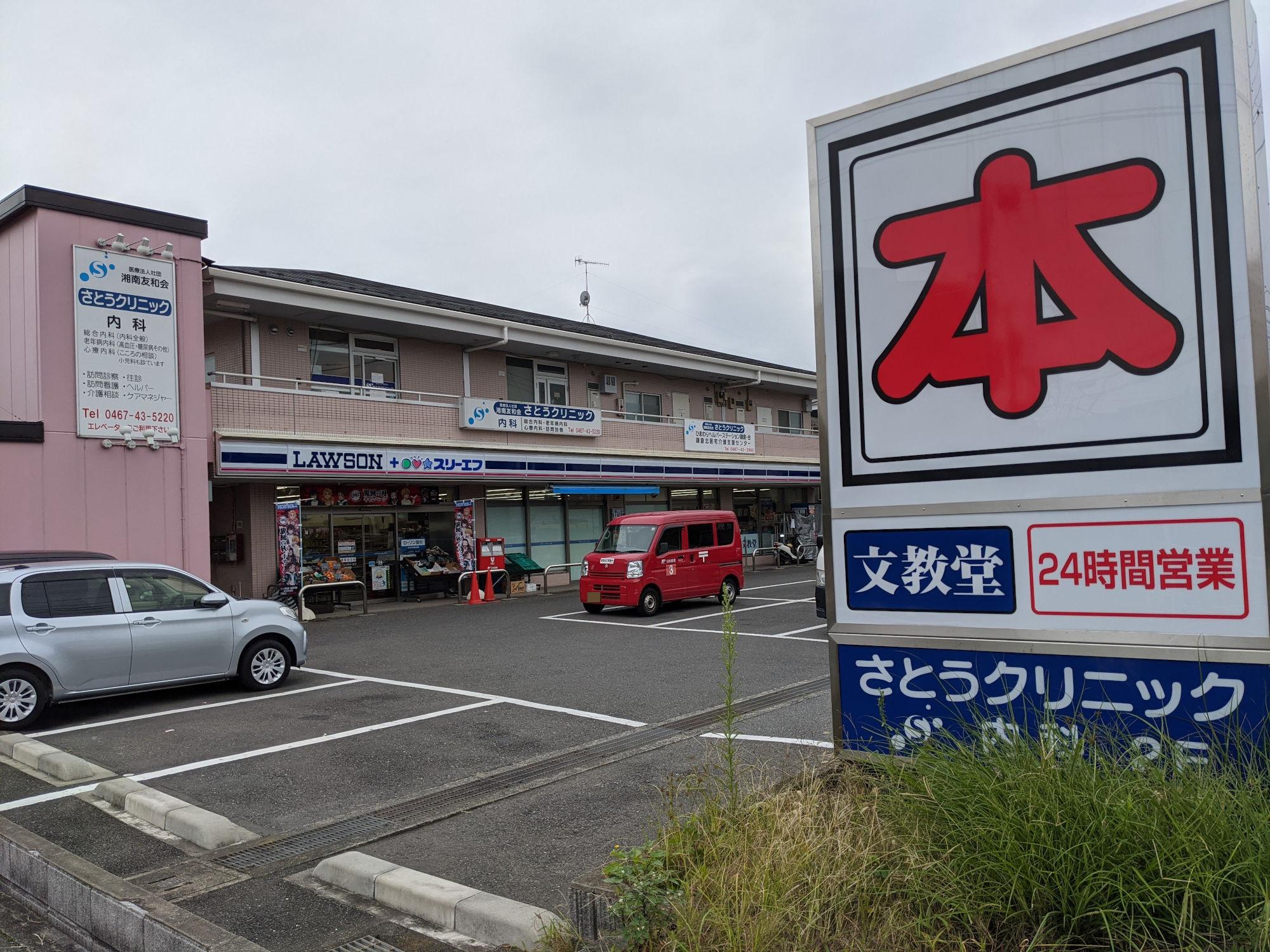 鎌倉A邸近くのコンビニ