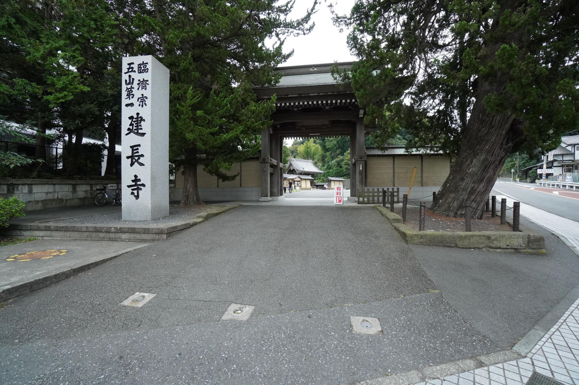北鎌倉「建長寺(けんちょうじ)」