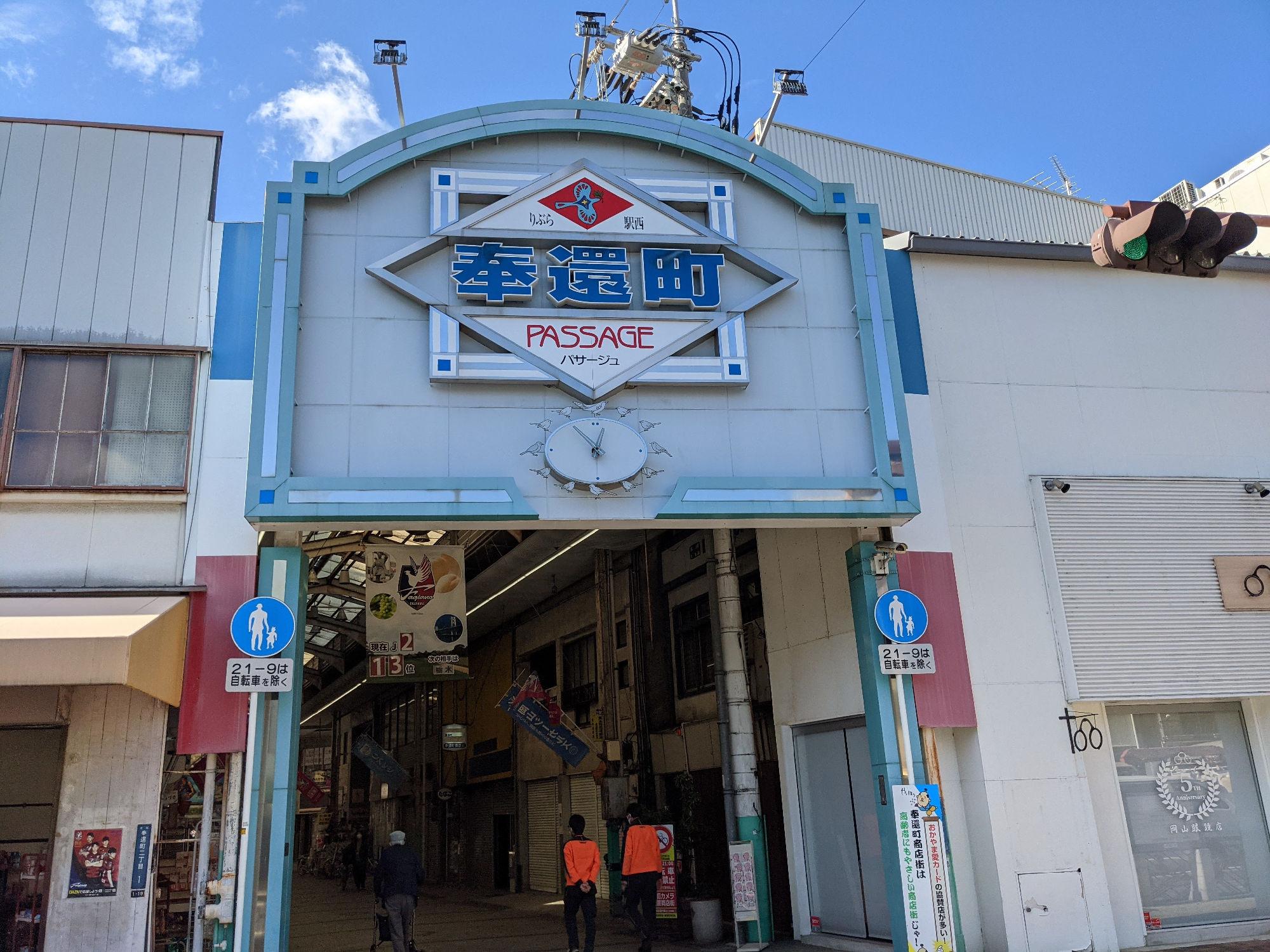 奉還町商店街の入り口