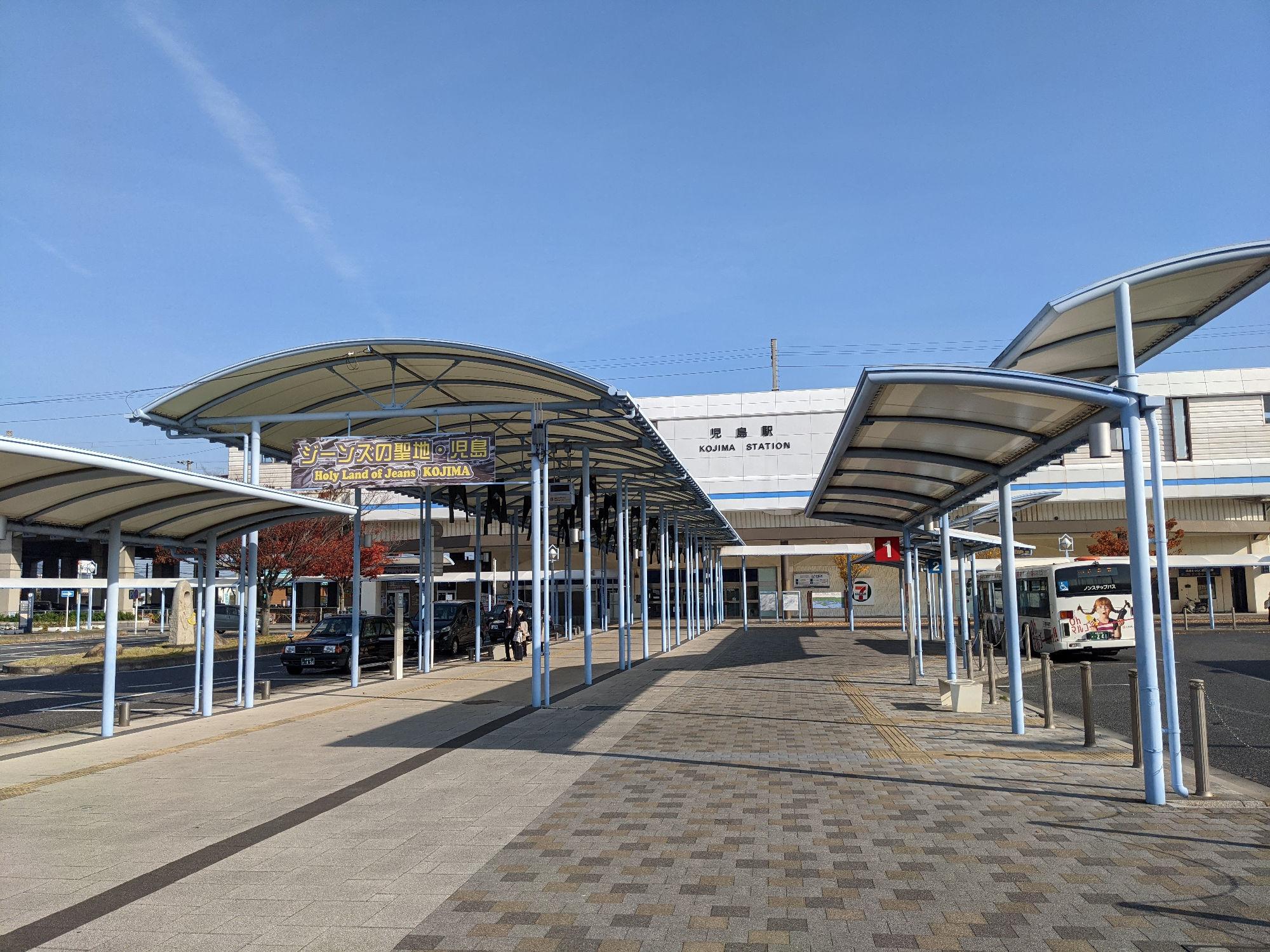 倉敷「児島駅」