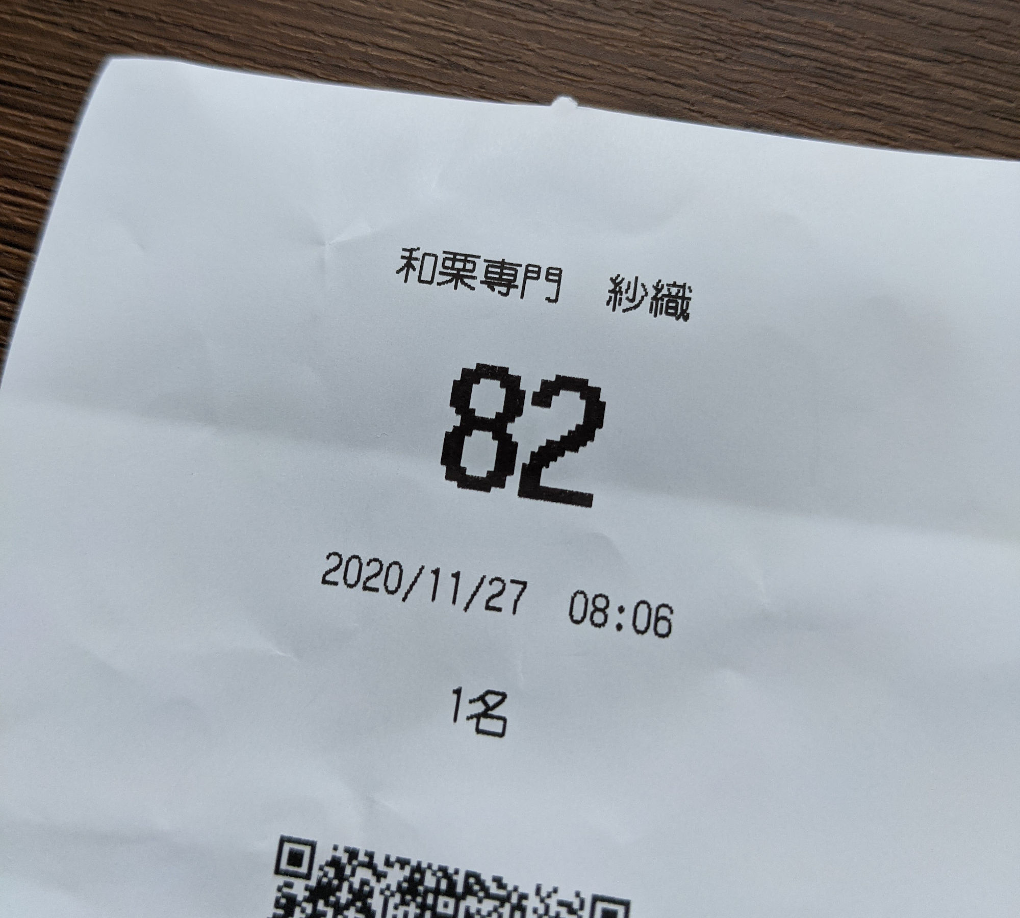 和栗専門 紗織の整理券