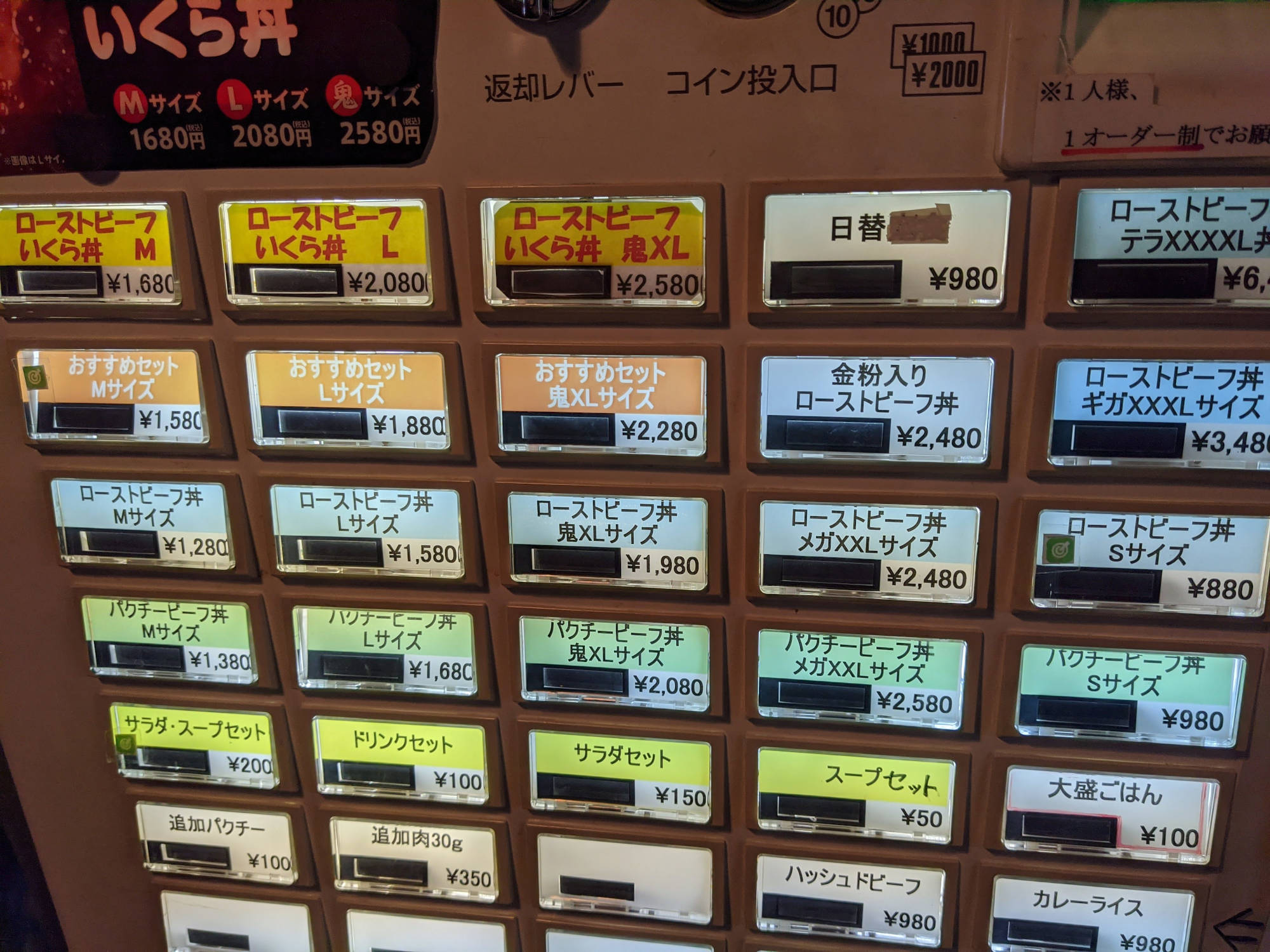 渋谷 鬼ビーフ 券売機