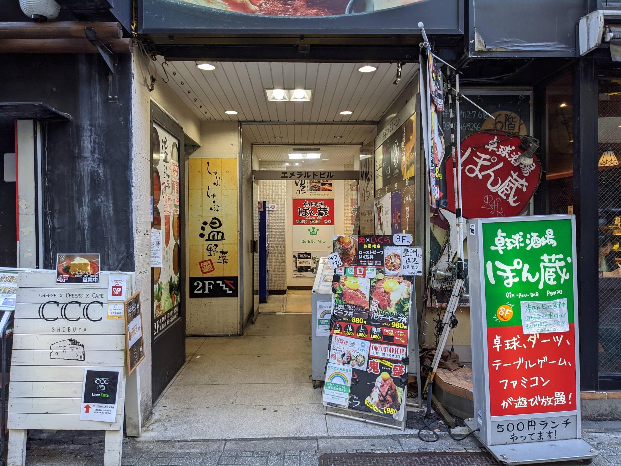 渋谷 鬼ビーフ 店舗が入っているビル