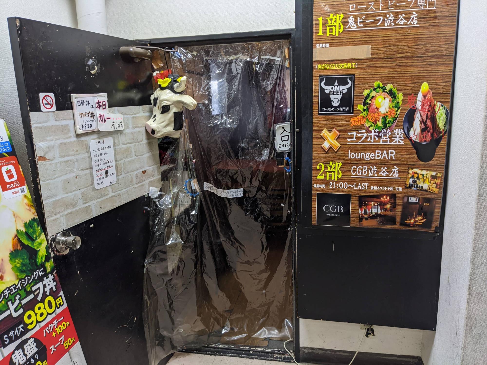 渋谷 鬼ビーフ 入り口