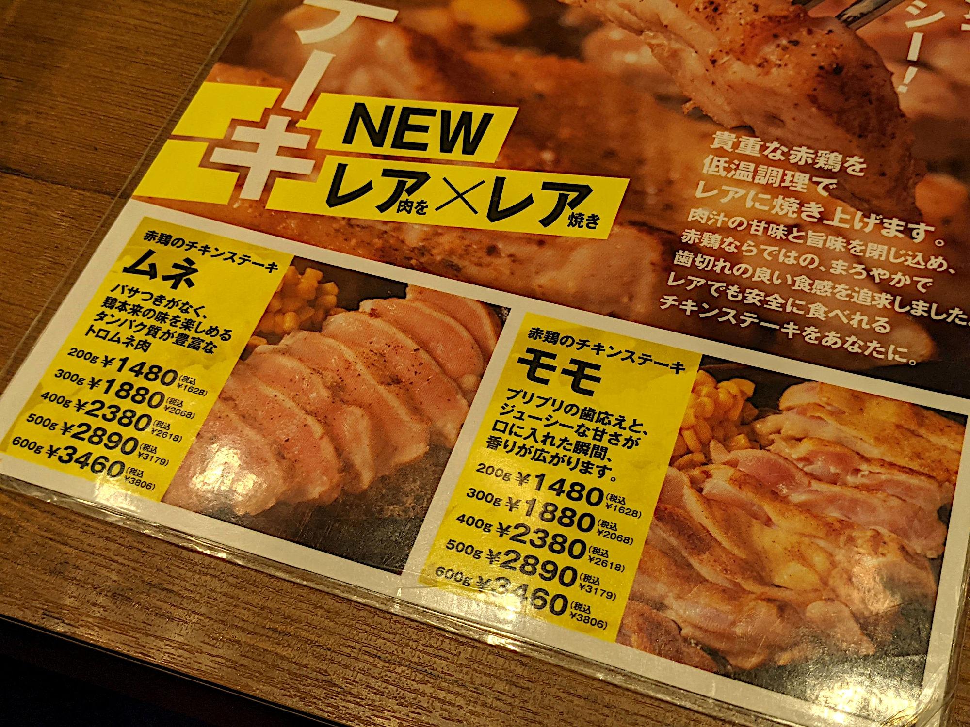 鶏肉のステーキメニュー