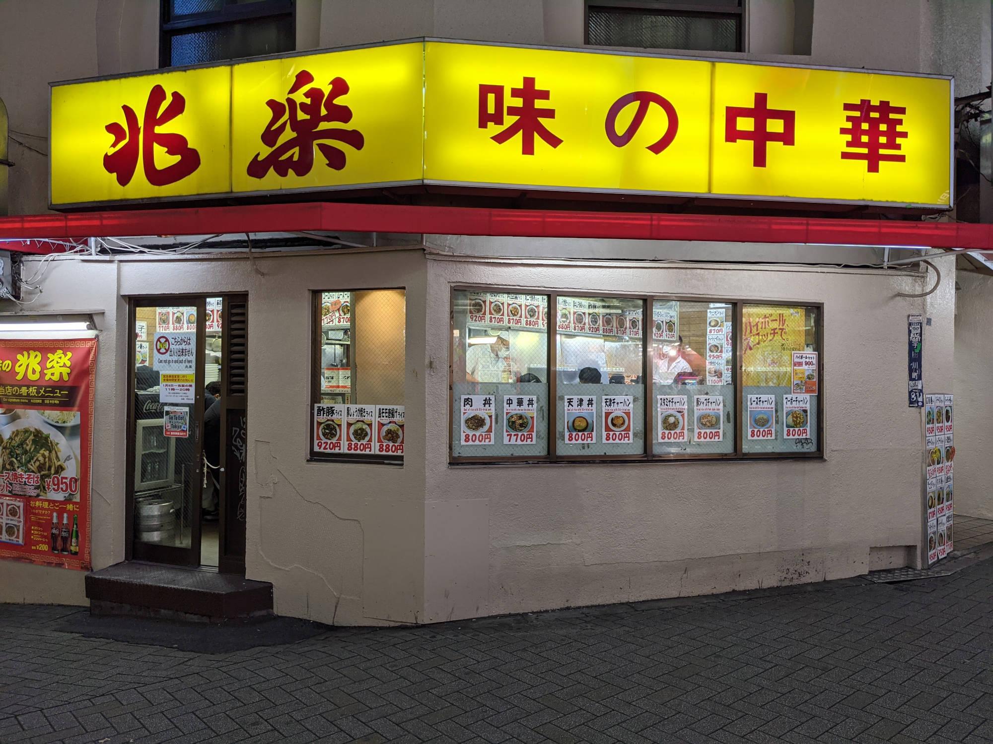 渋谷 味の中華「兆楽」