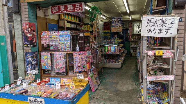 岡山 駄菓子屋「江陽」