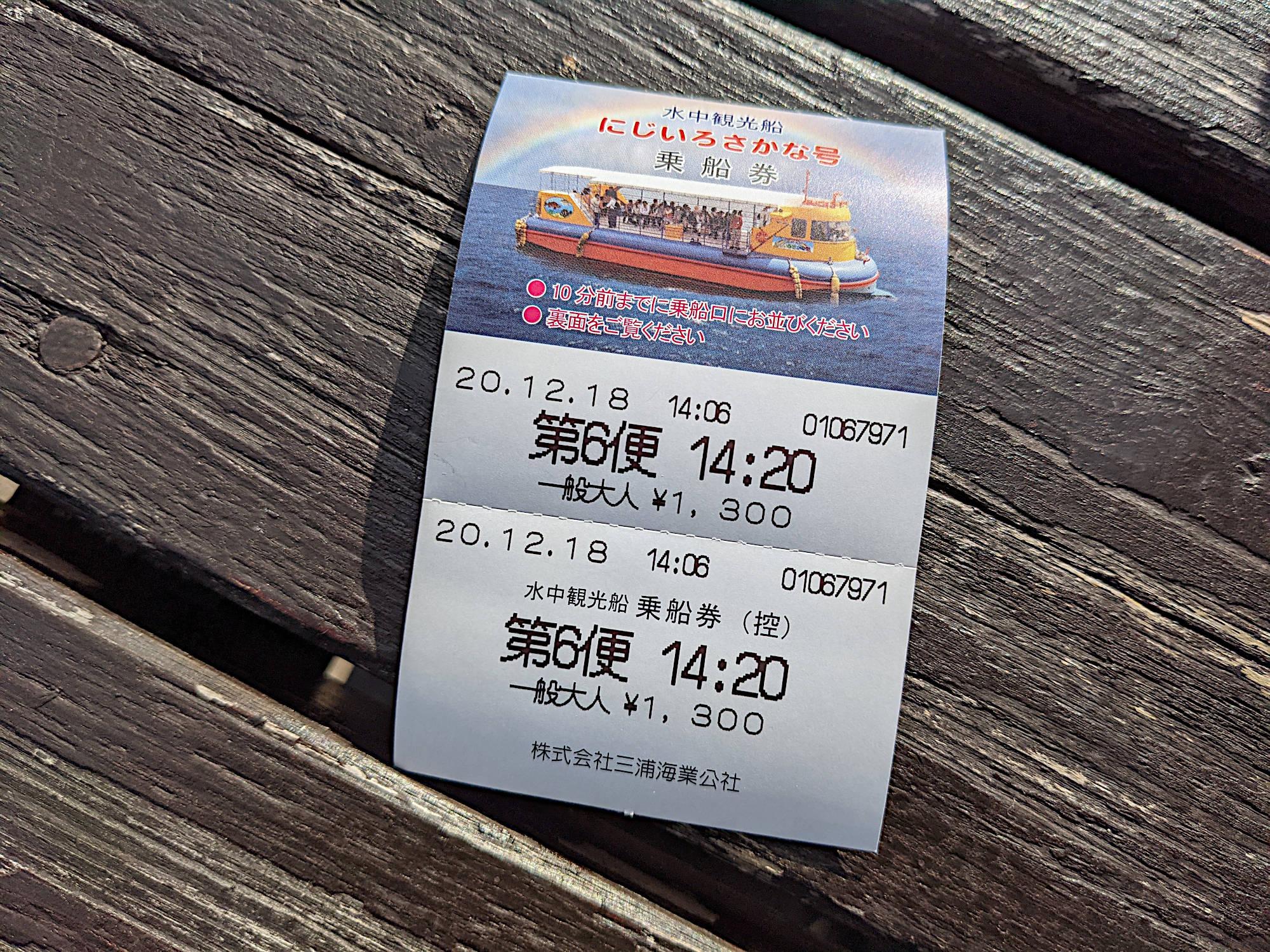 「にじいろさかな号」のチケット