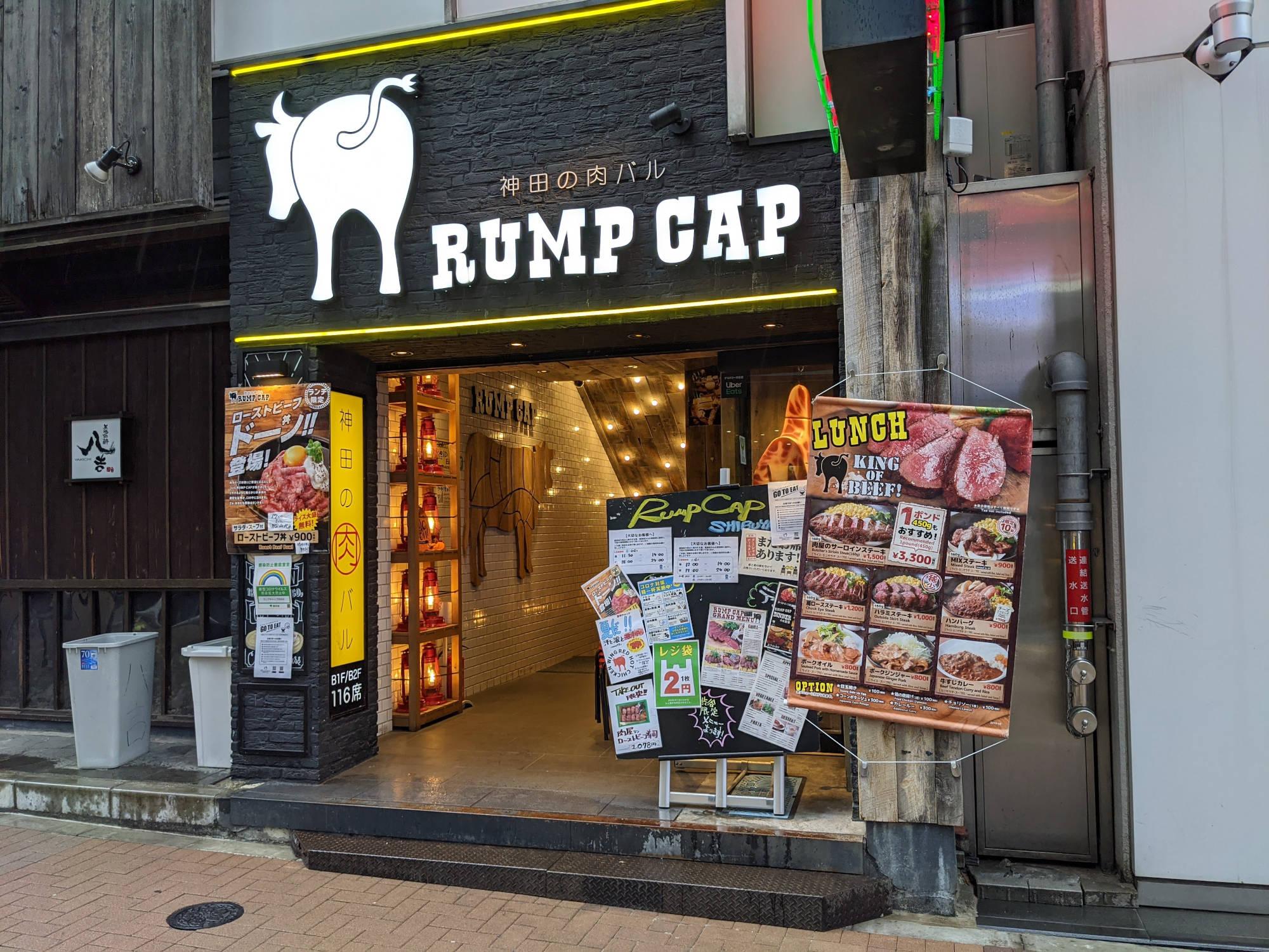 渋谷ランプキャップの入り口