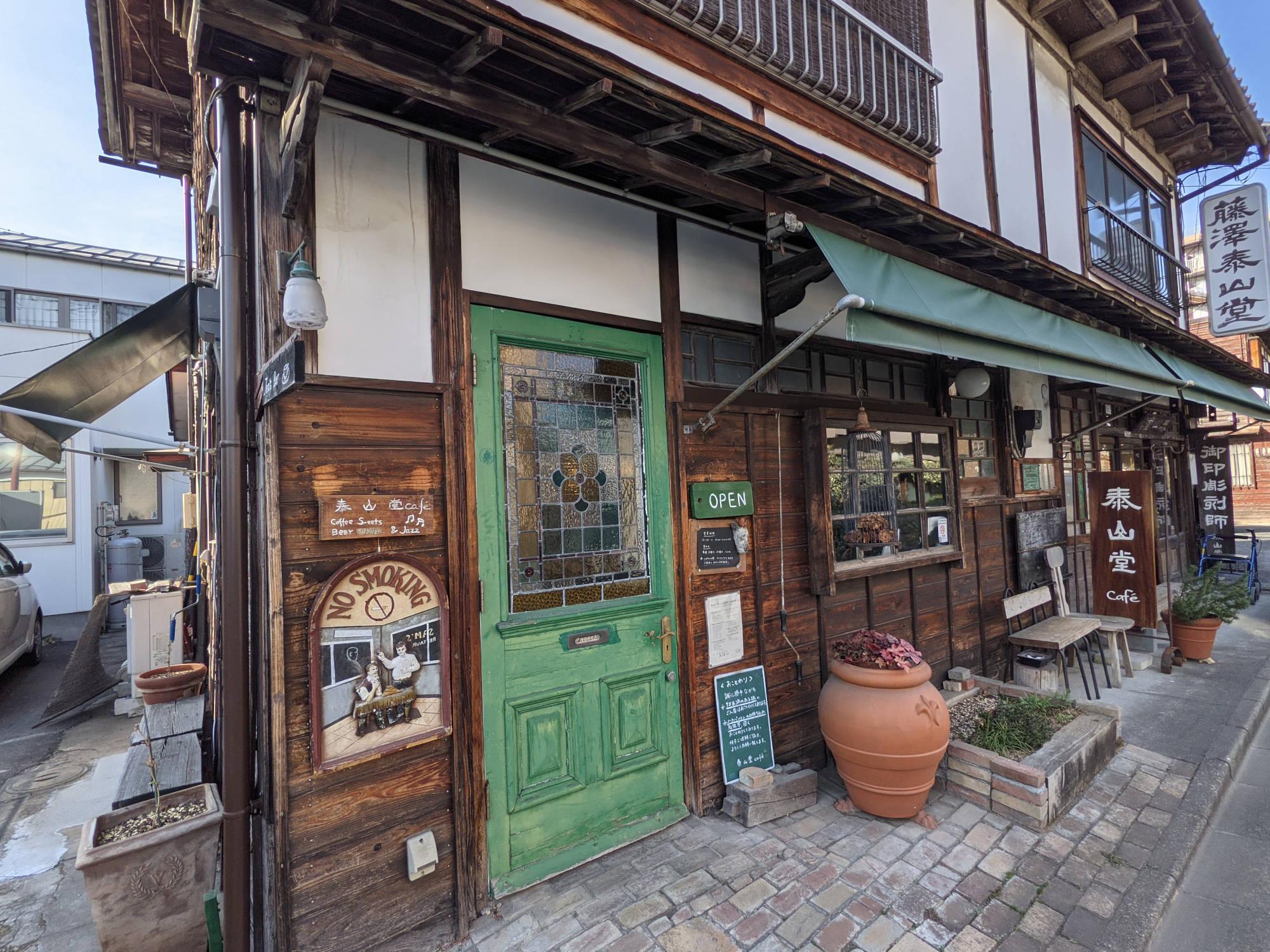 秩父 泰山堂カフェ