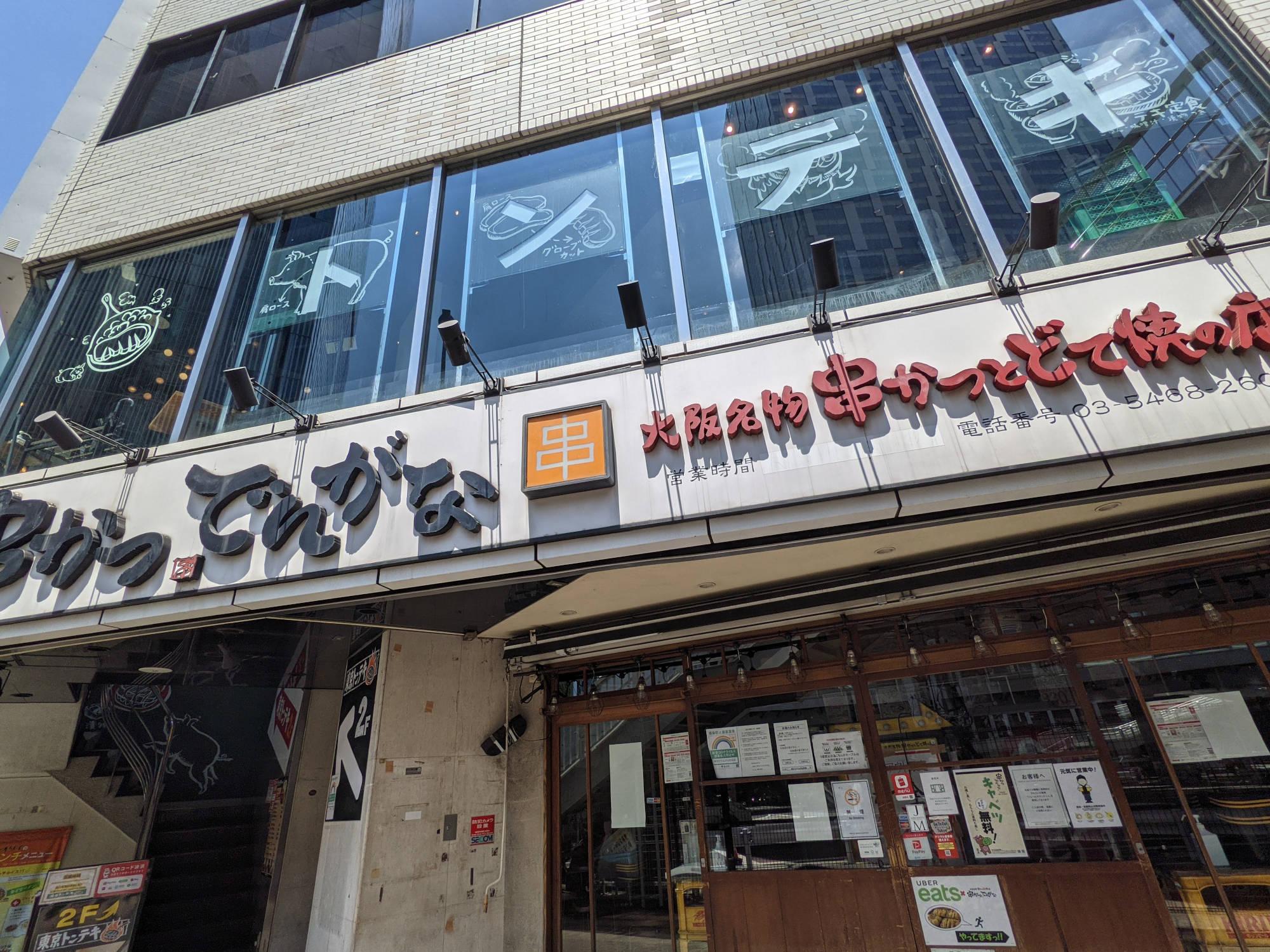 東京トンテキの外観