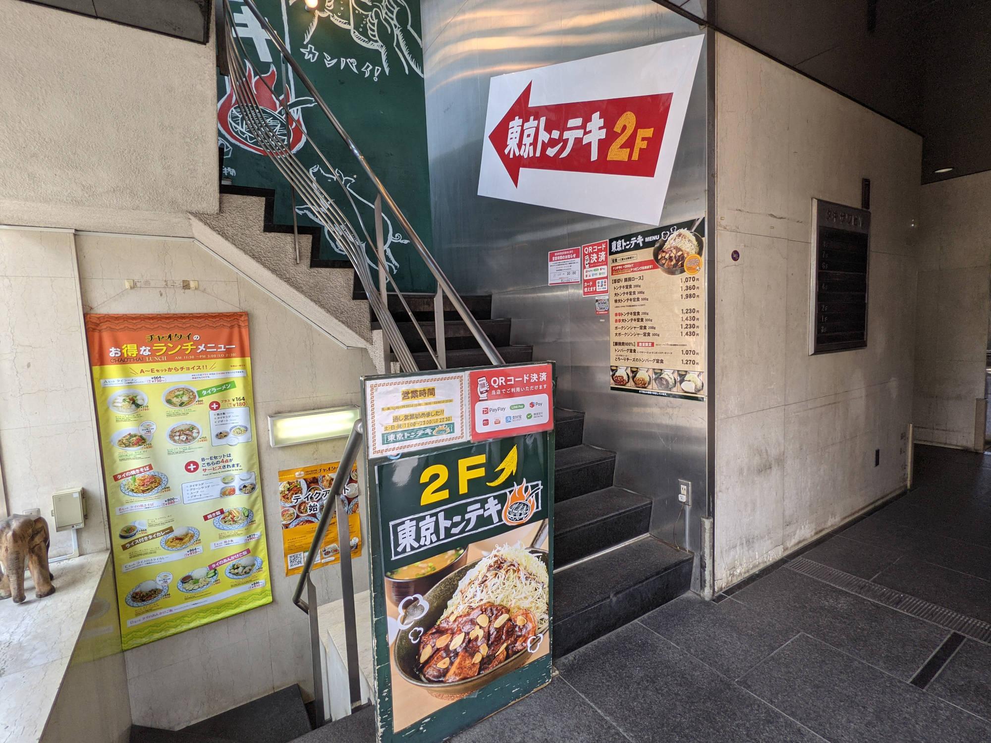 東京トンテキの入り口