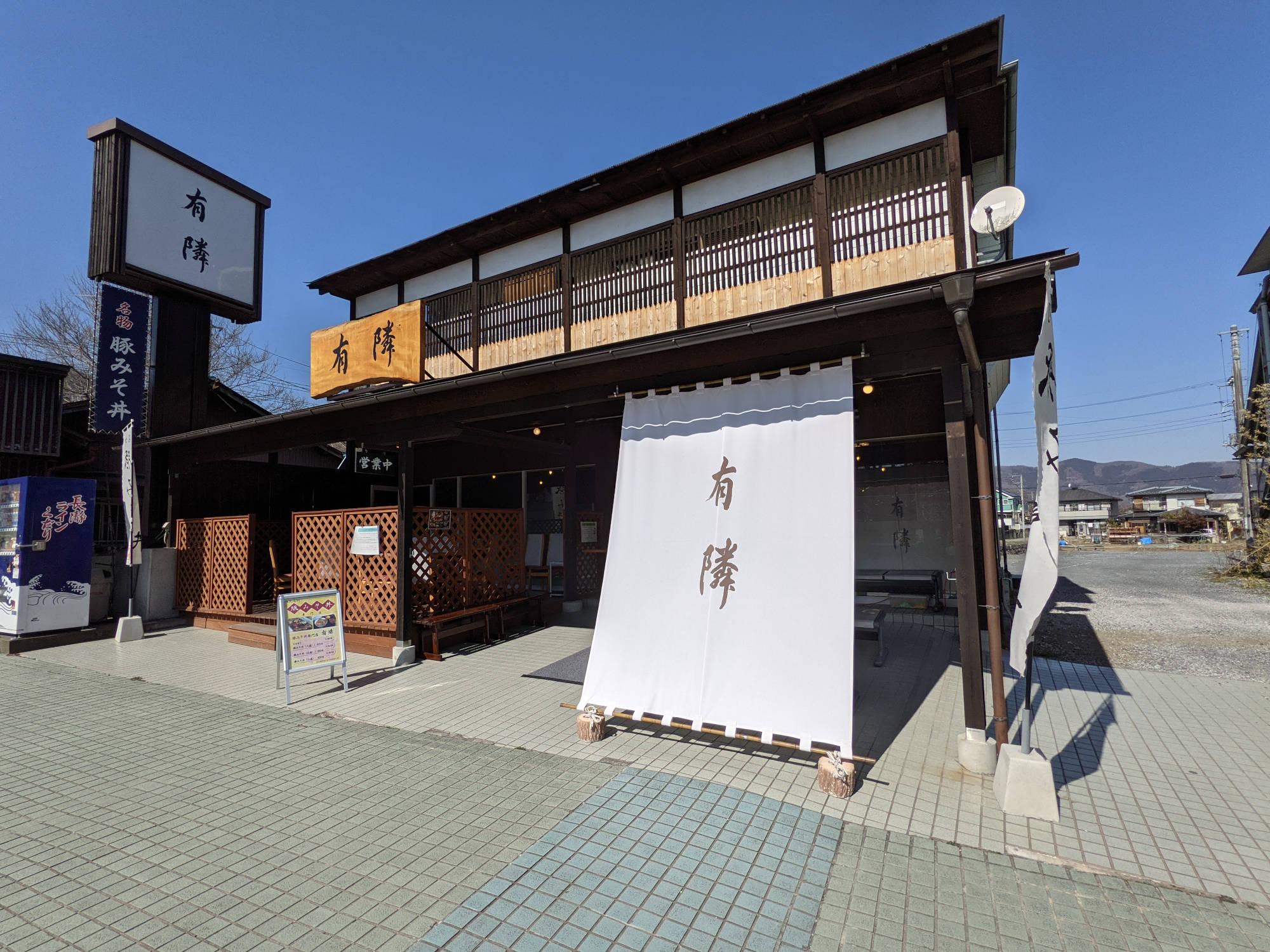 長瀞の豚みそ丼専門店「有隣」