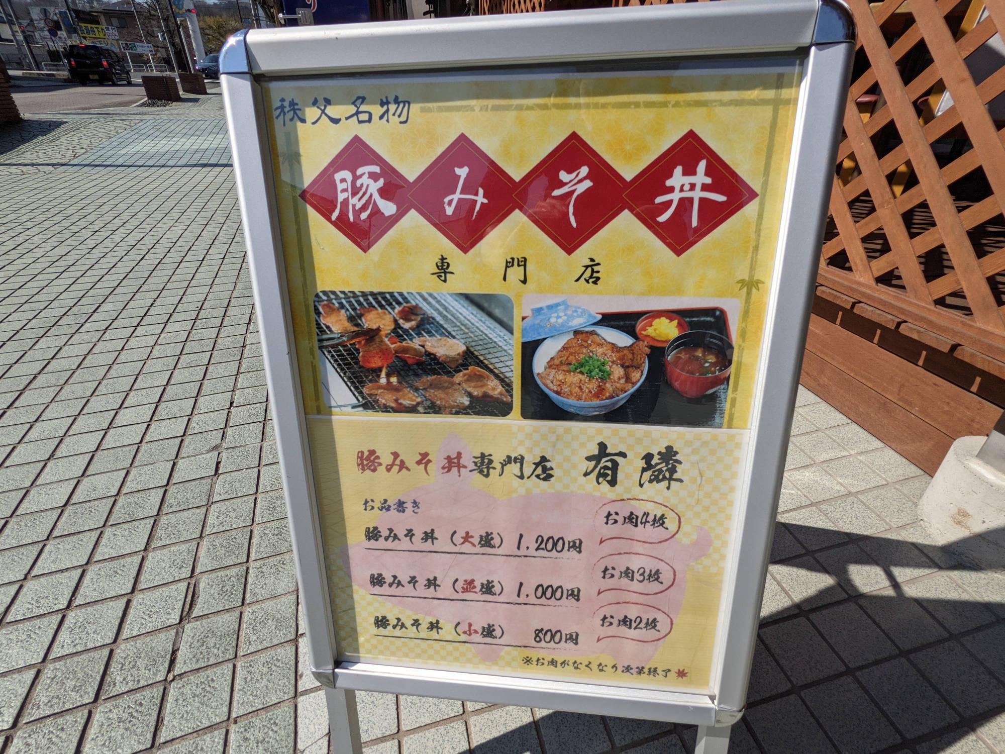 豚みそ丼専門店「有隣」の看板