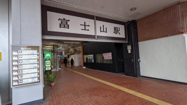 富士急行線「富士山駅」