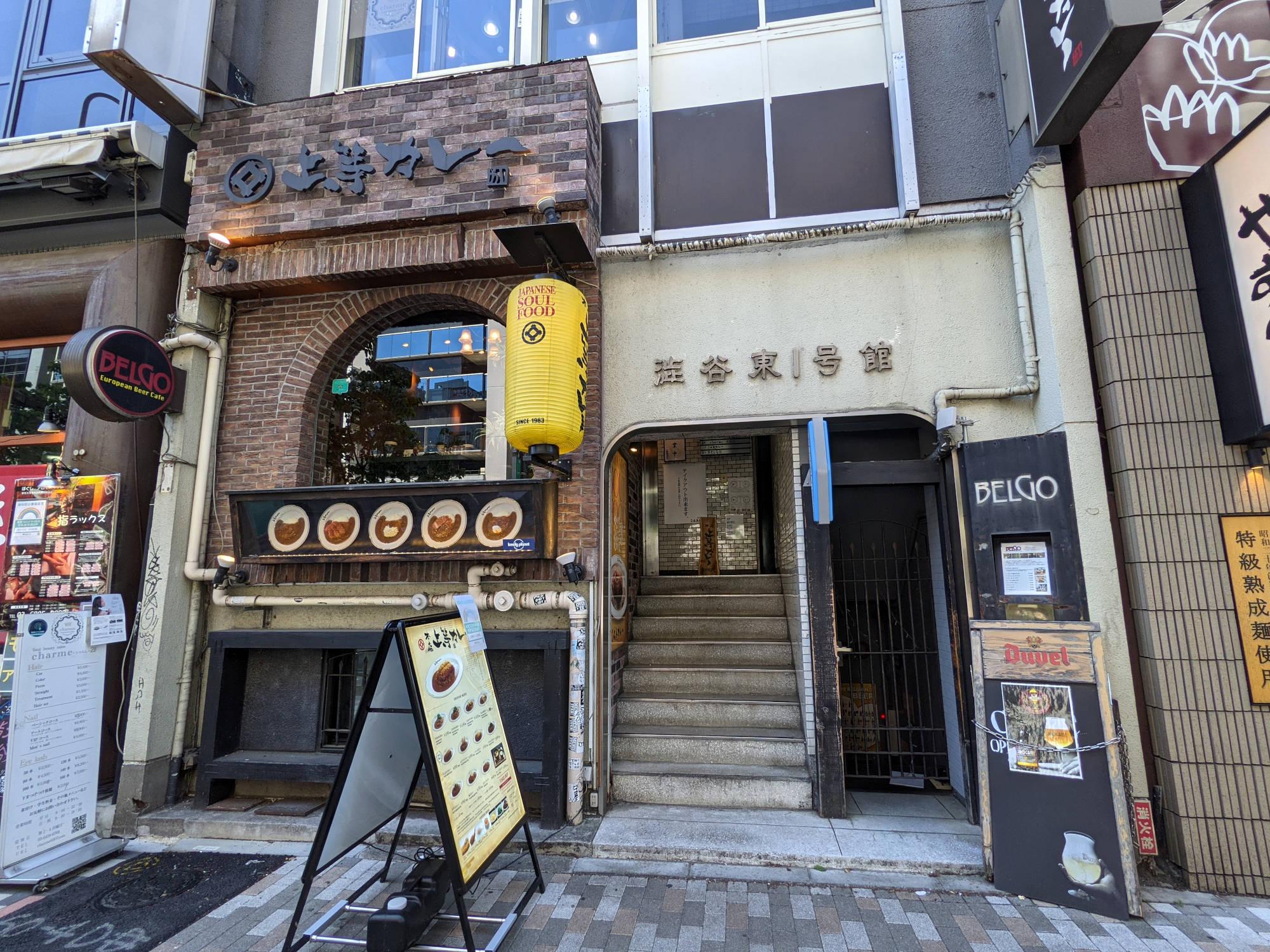 上等カレー 渋谷本店の入り口