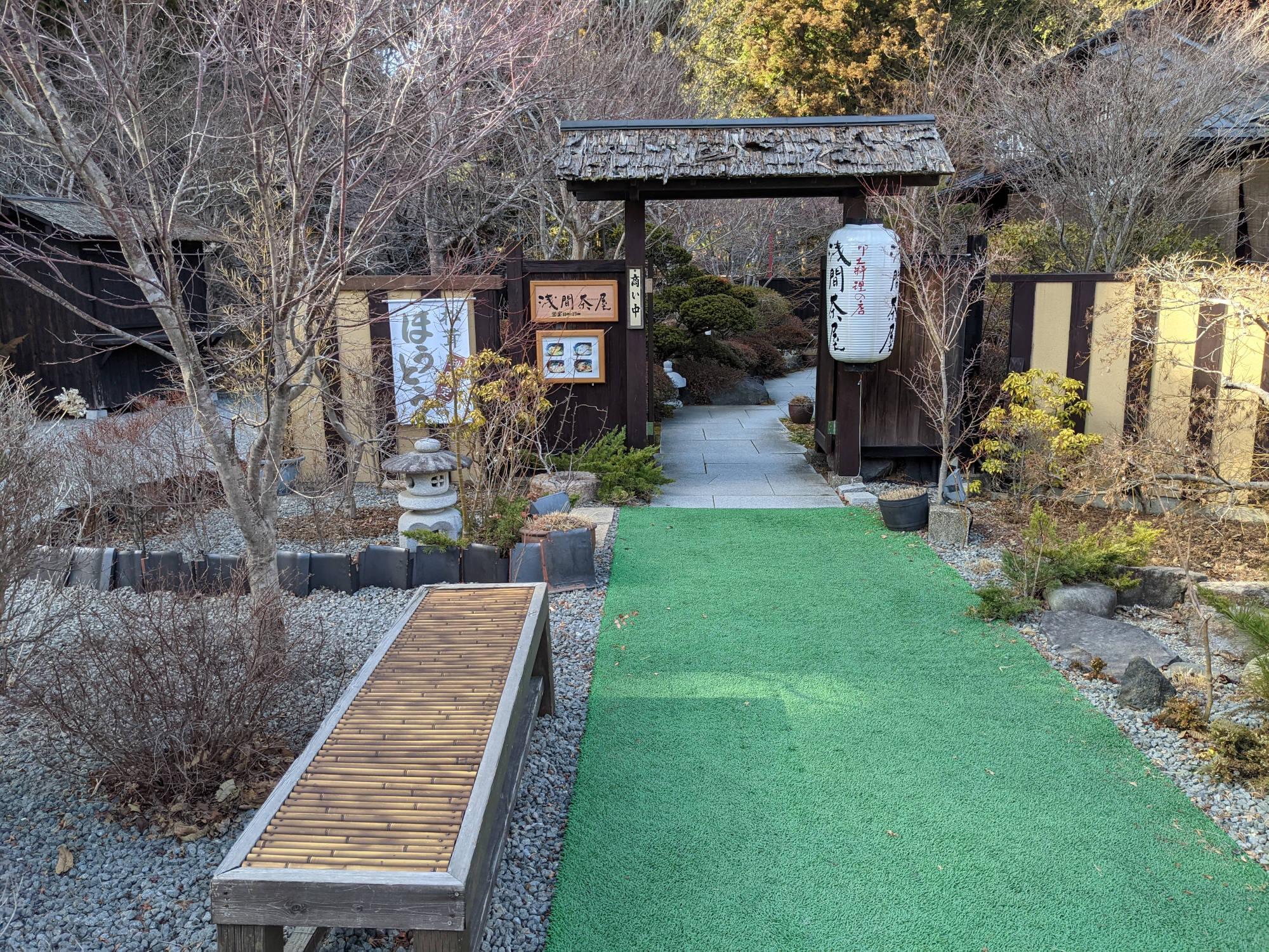 浅間茶屋の入り口