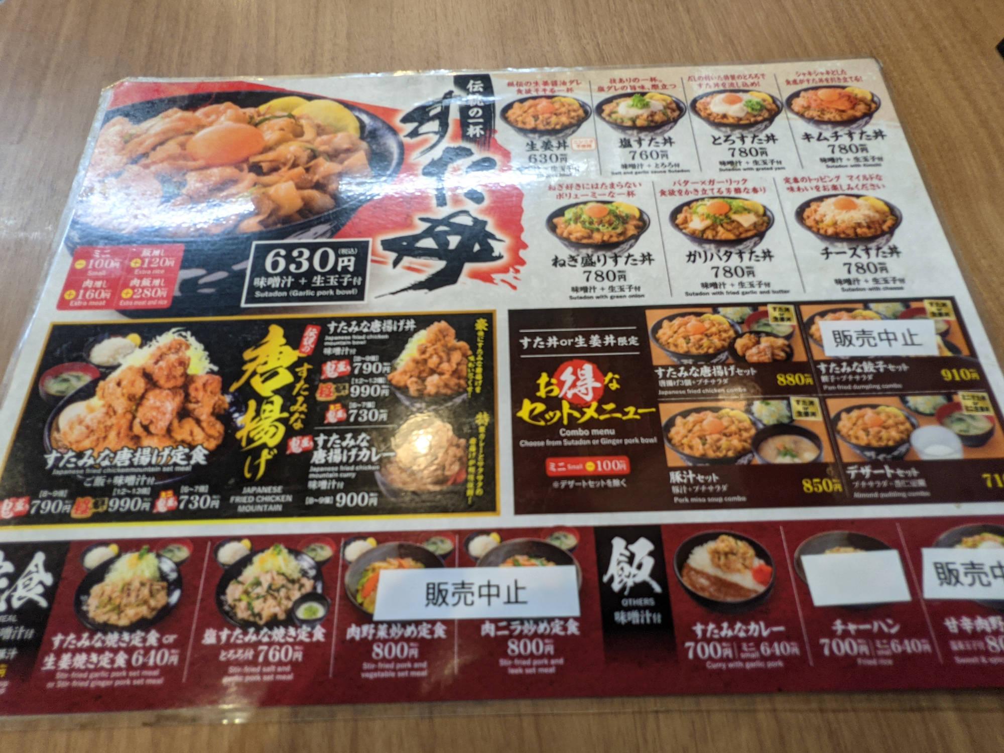 「伝説のすた丼屋」のメニュー