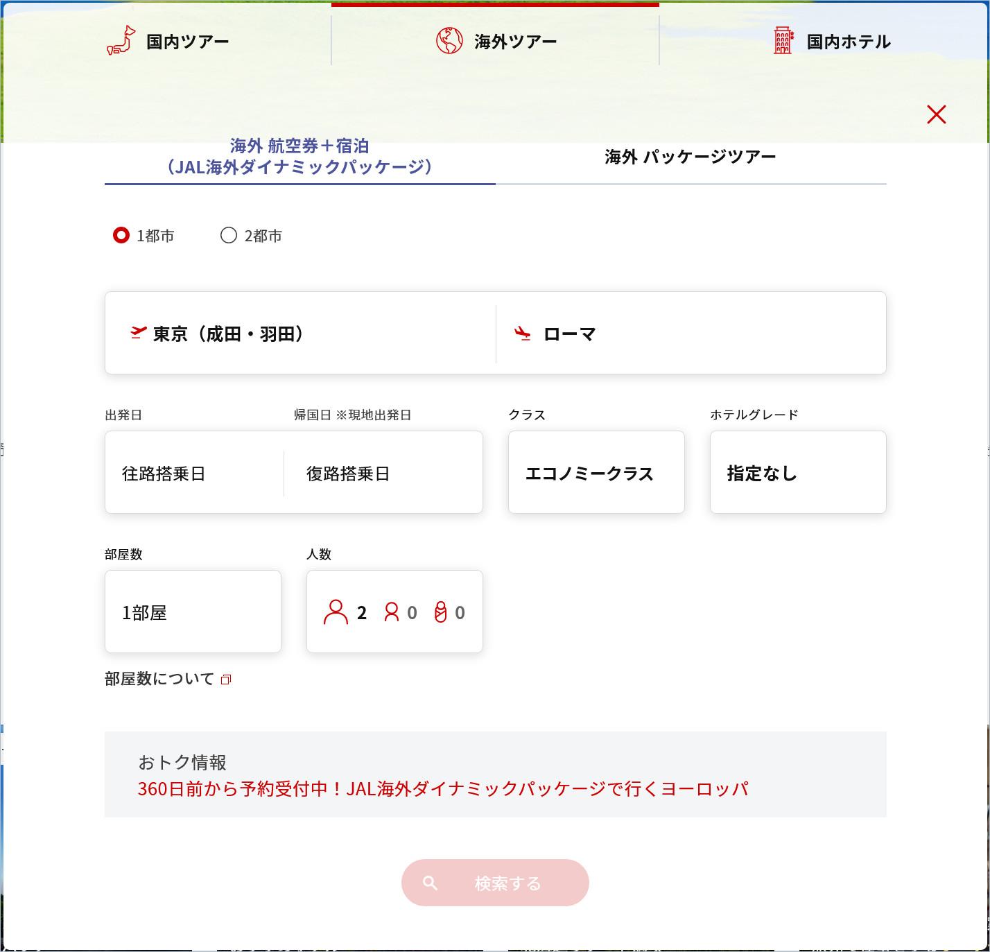 JALのダイナミックパッケージツアー検索画面