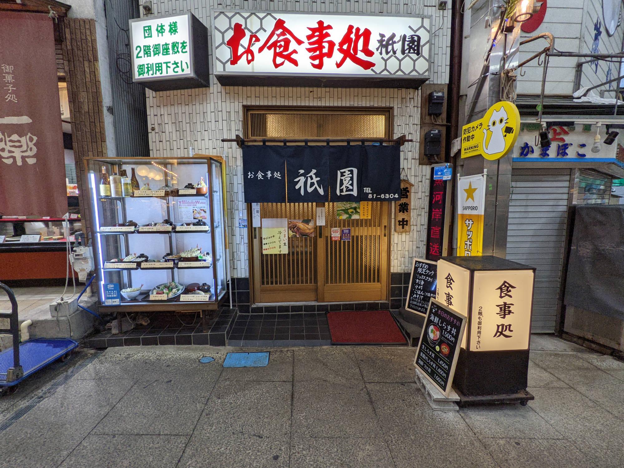 熱海 祇園の入り口