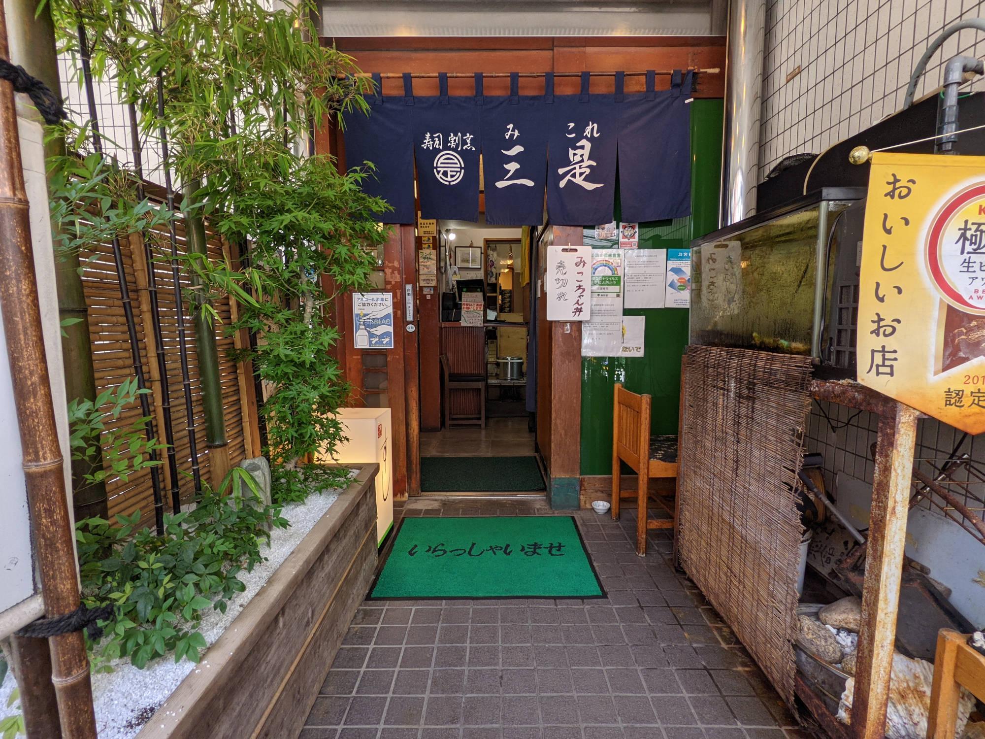 三是寿司の入り口