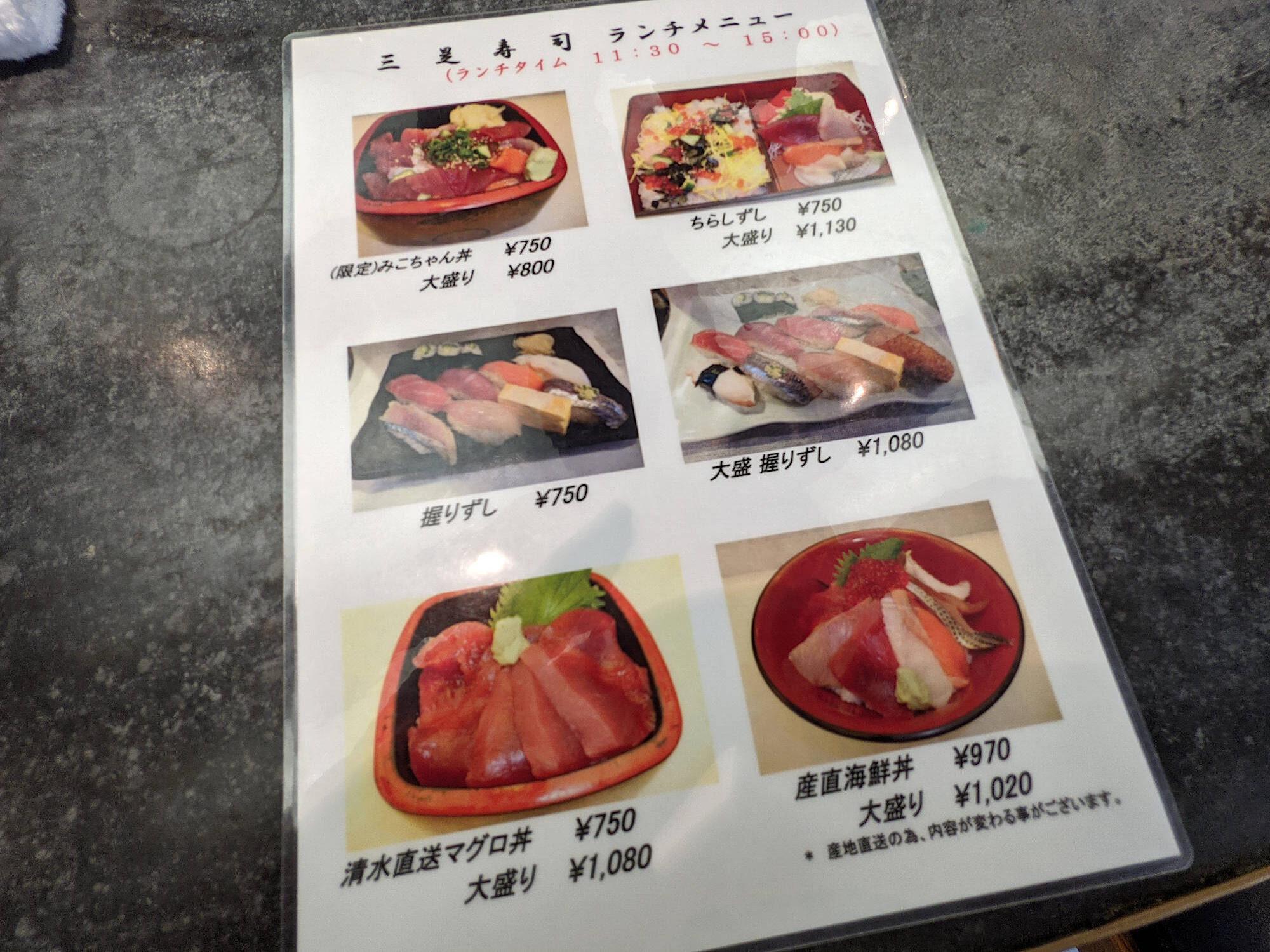 三是寿司のランチメニュー