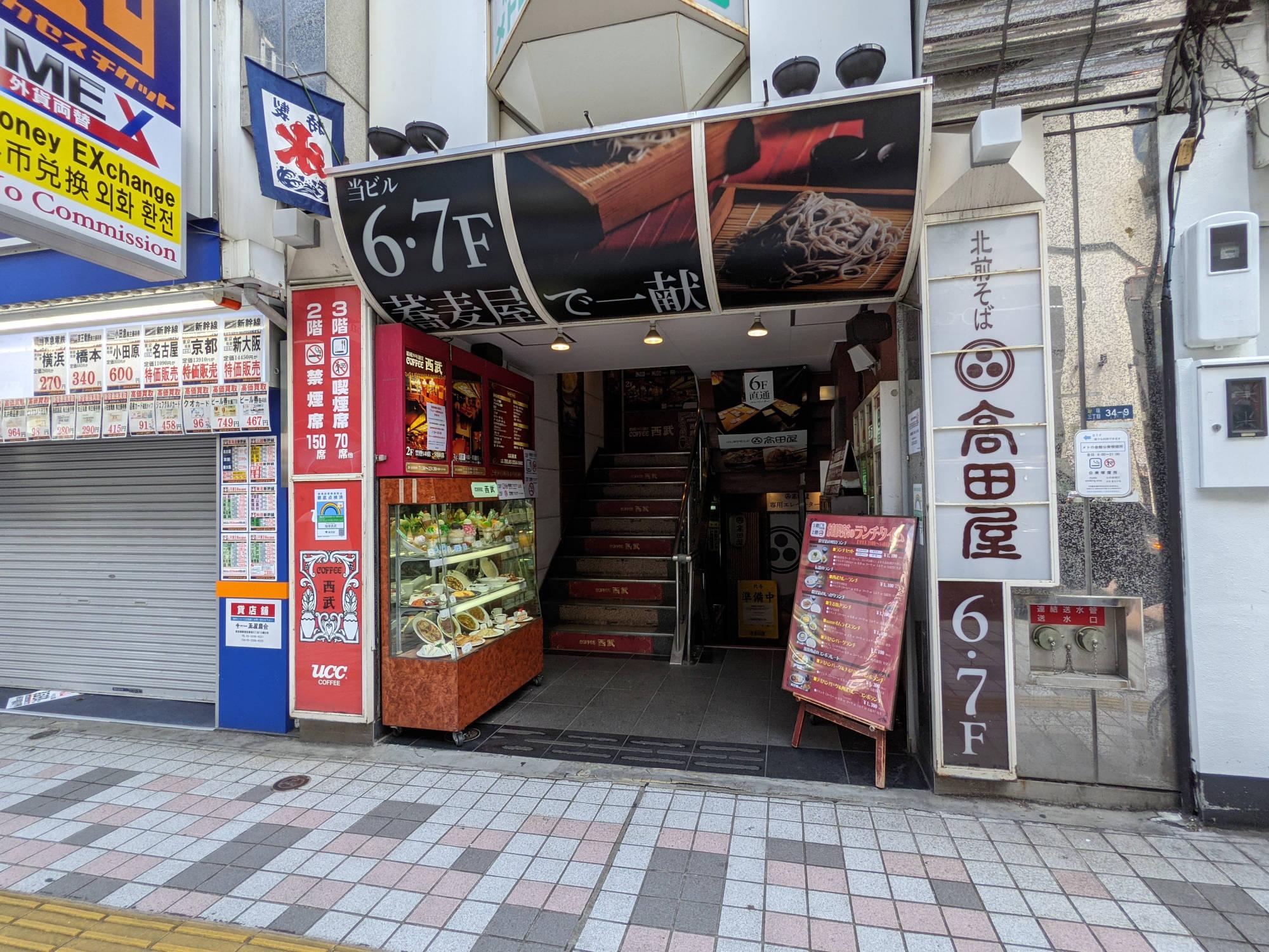 西武珈琲の入り口