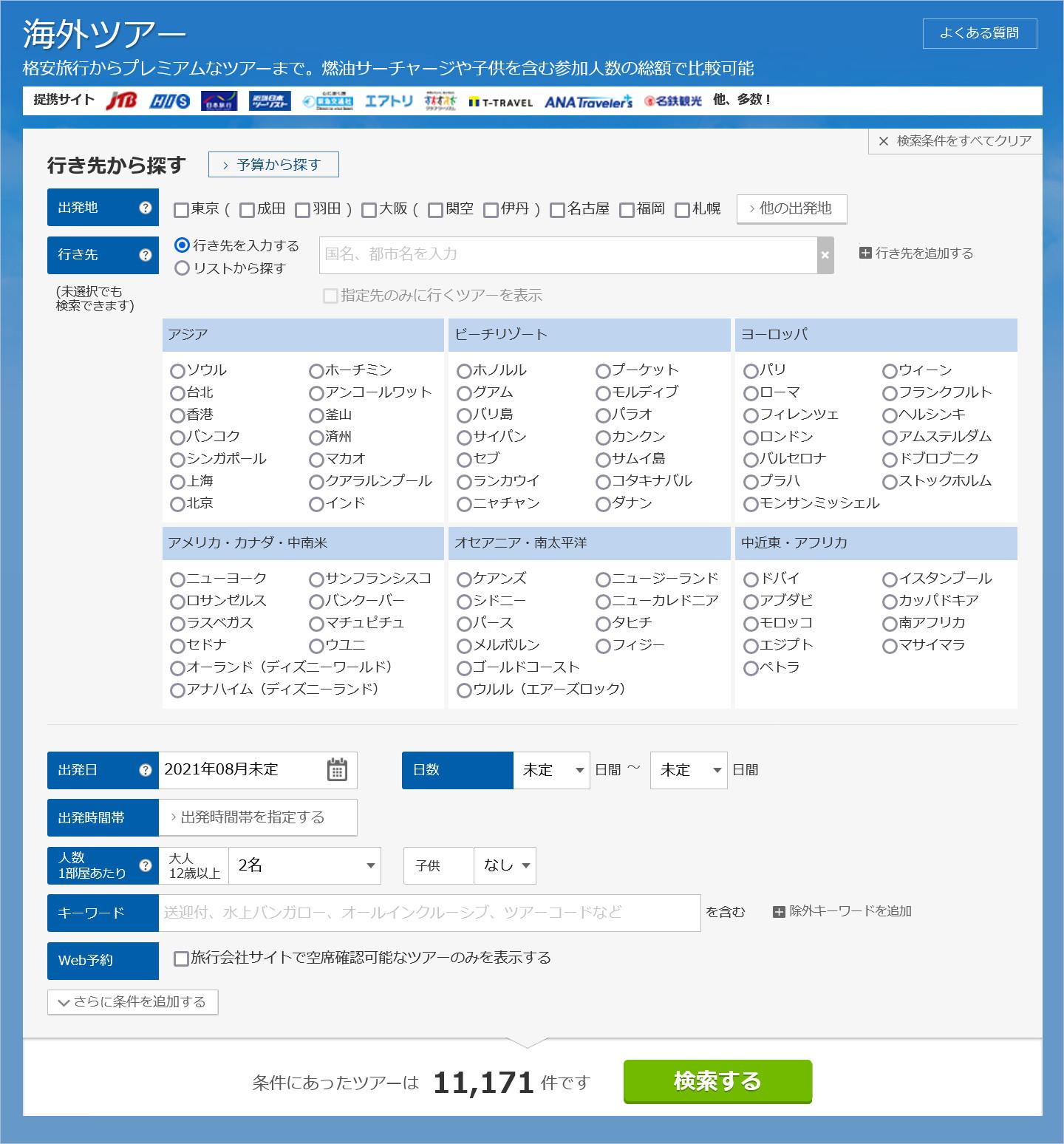 トラベルコのパッケージツアー検索画面