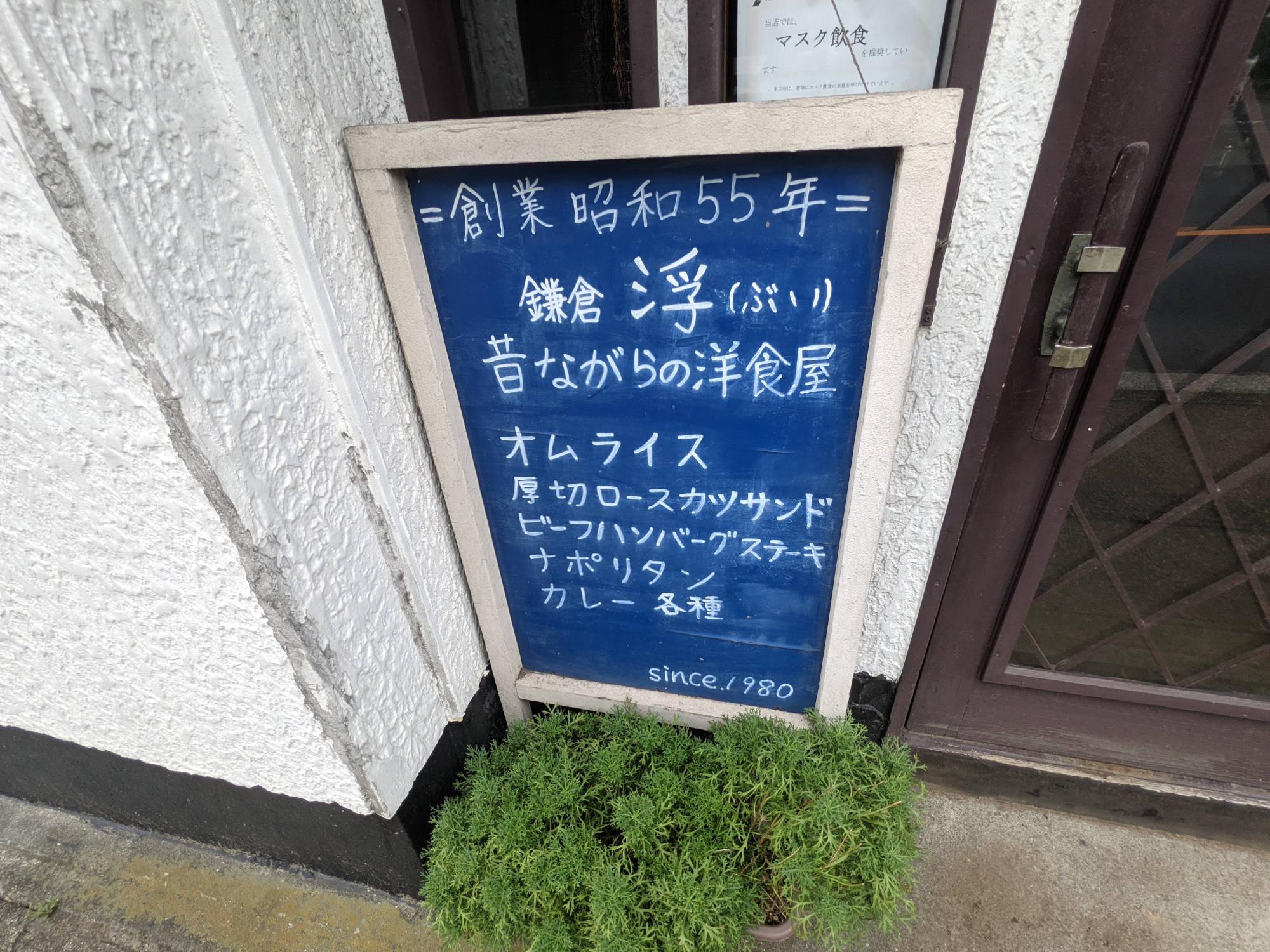 浮(ブイ)の看板