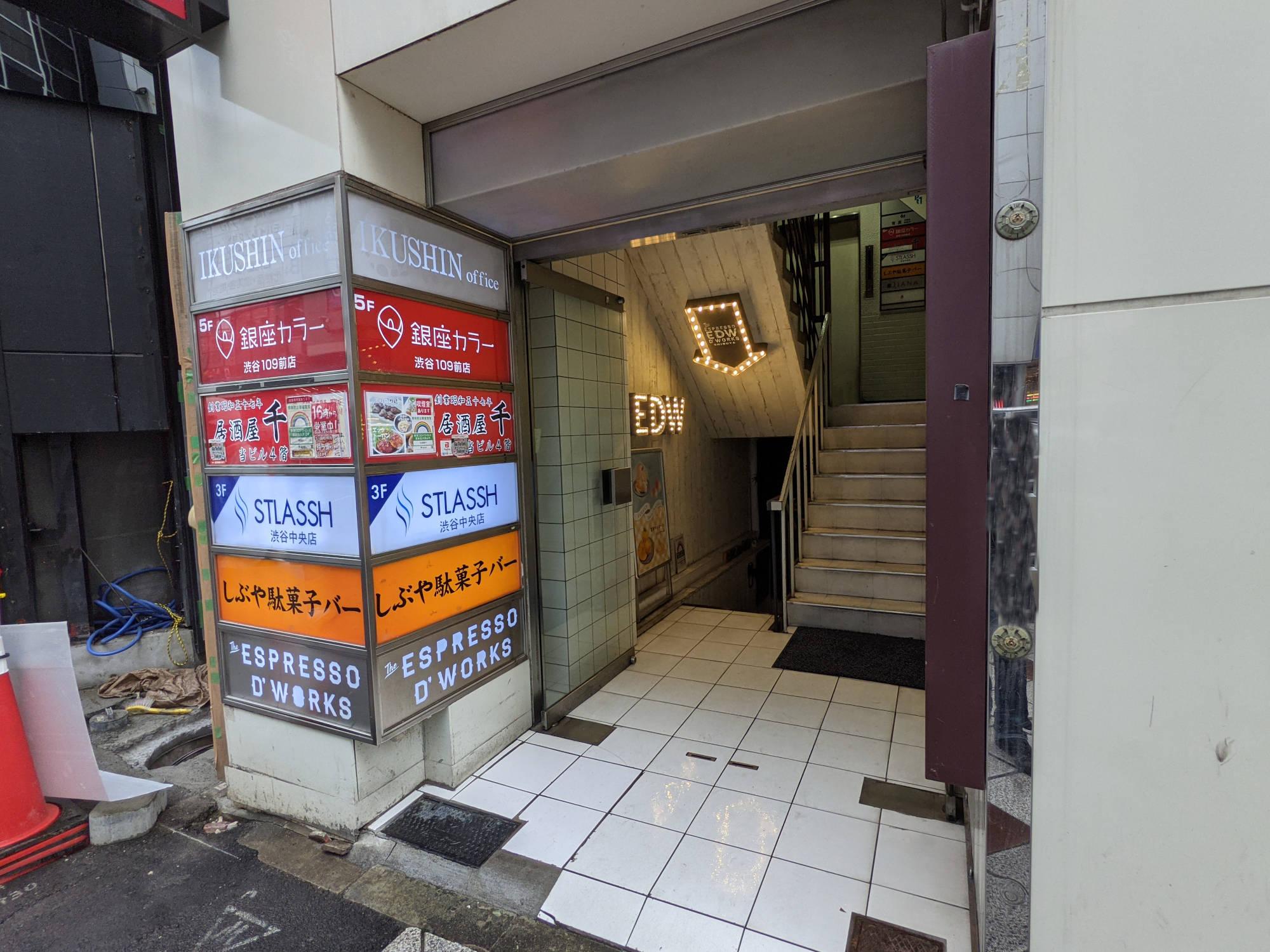 ESPRESSO D WORKS 渋谷 入り口
