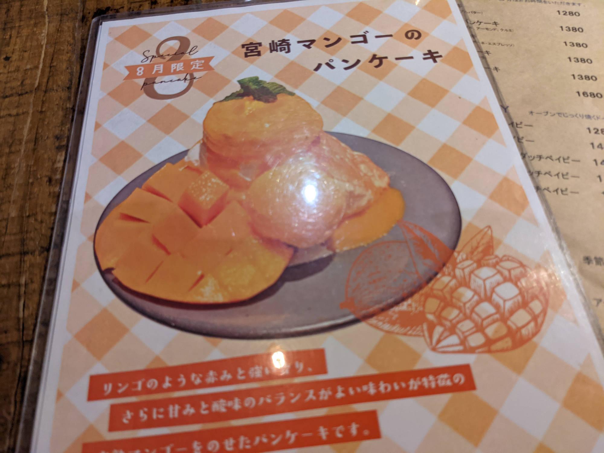 宮崎マンゴーのパンケーキ