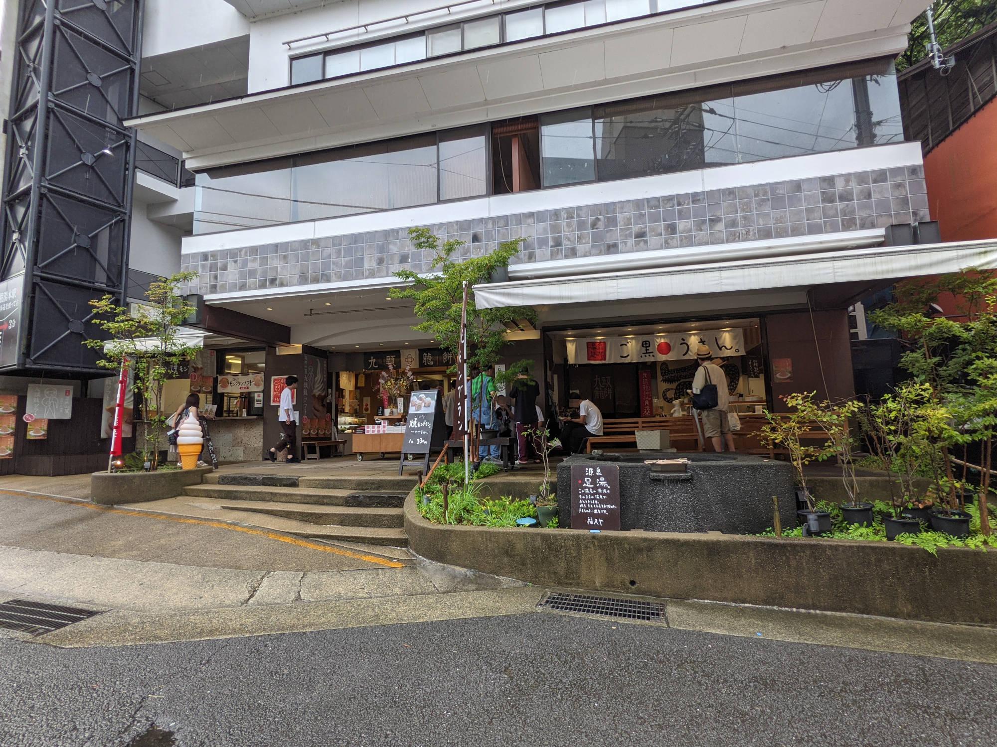【箱根湯本】福久や 九頭龍餅