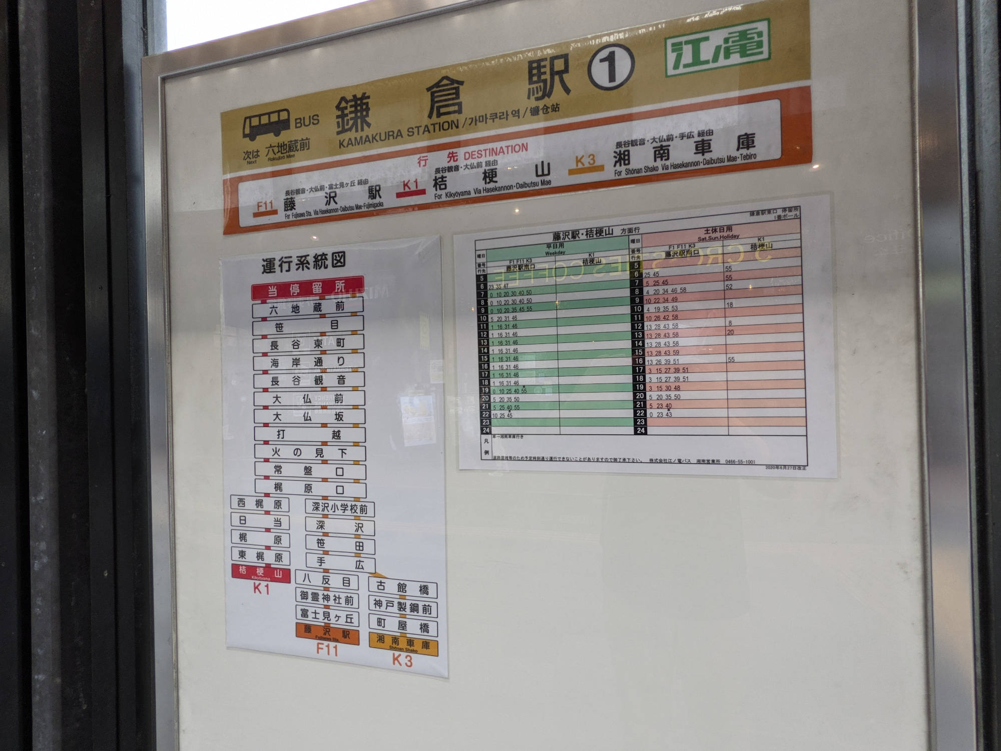 鎌倉駅 バス乗り場