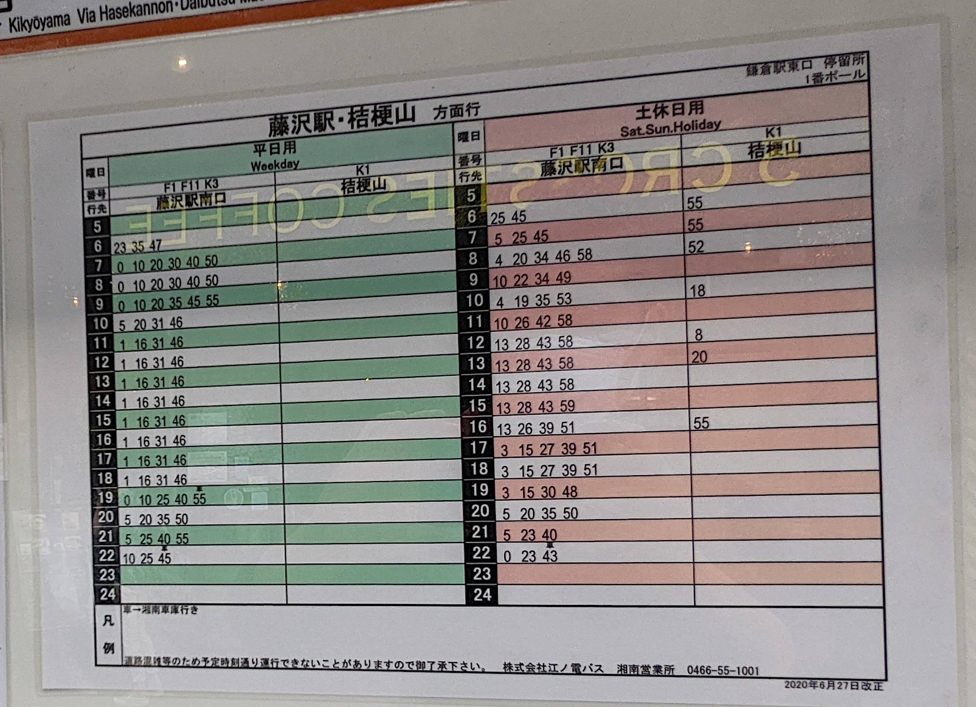 鎌倉駅 バス時刻表