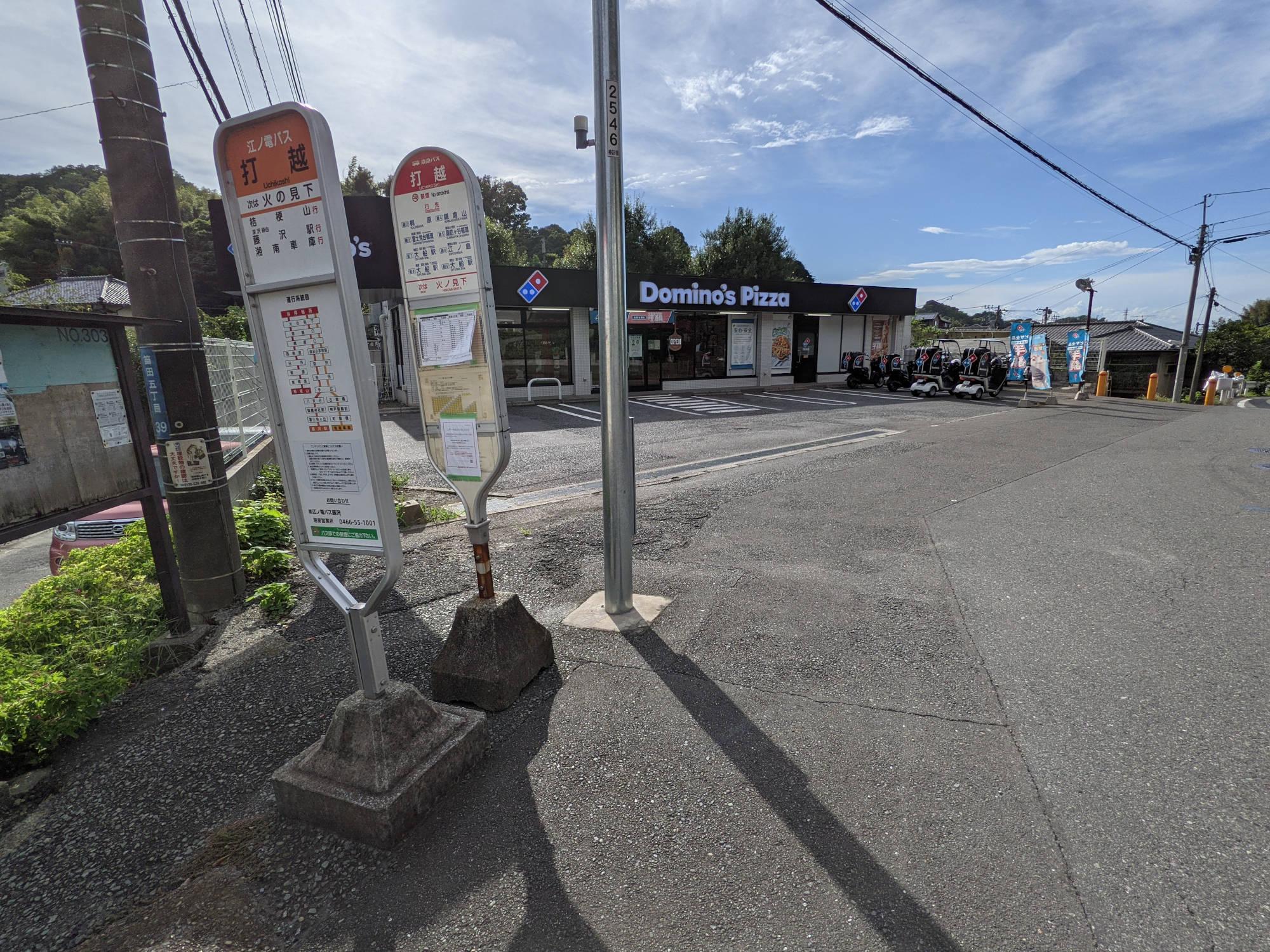 「打越」バス停とドミノピザ