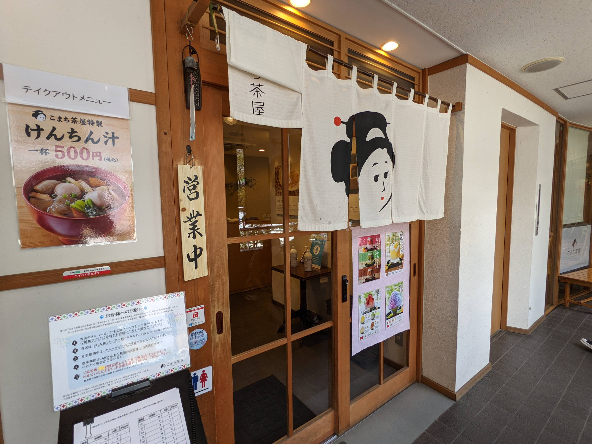 【鎌倉】こまち茶屋の入り口