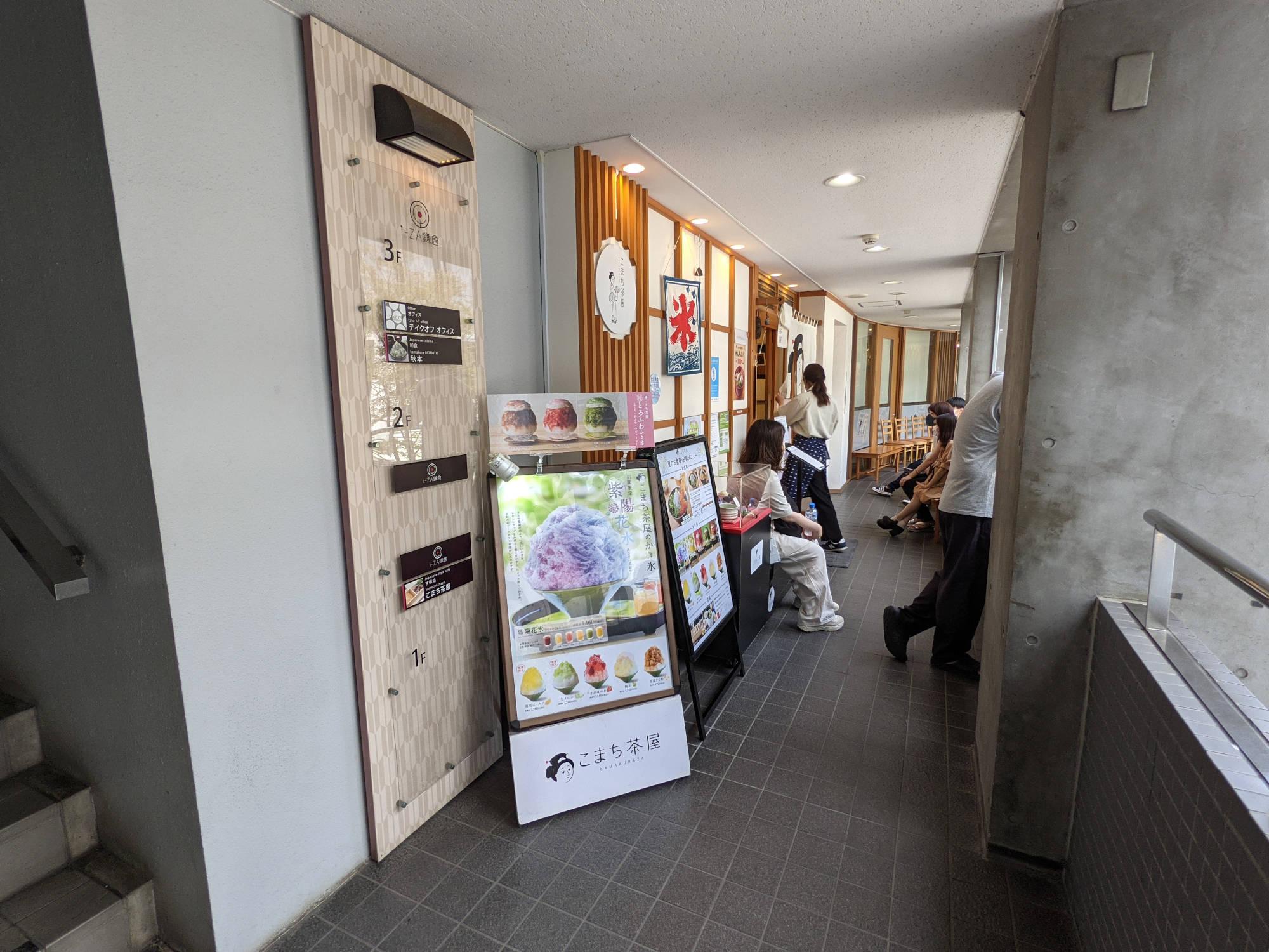 【鎌倉】こまち茶屋の店の前