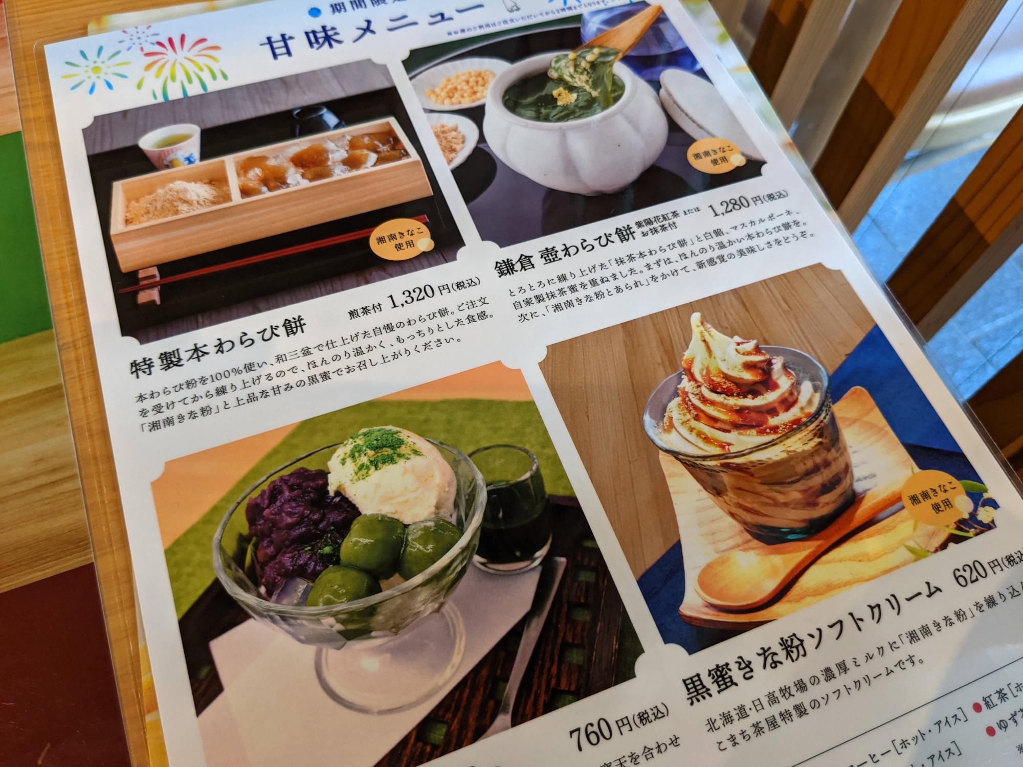 【鎌倉】こまち茶屋のメニュー