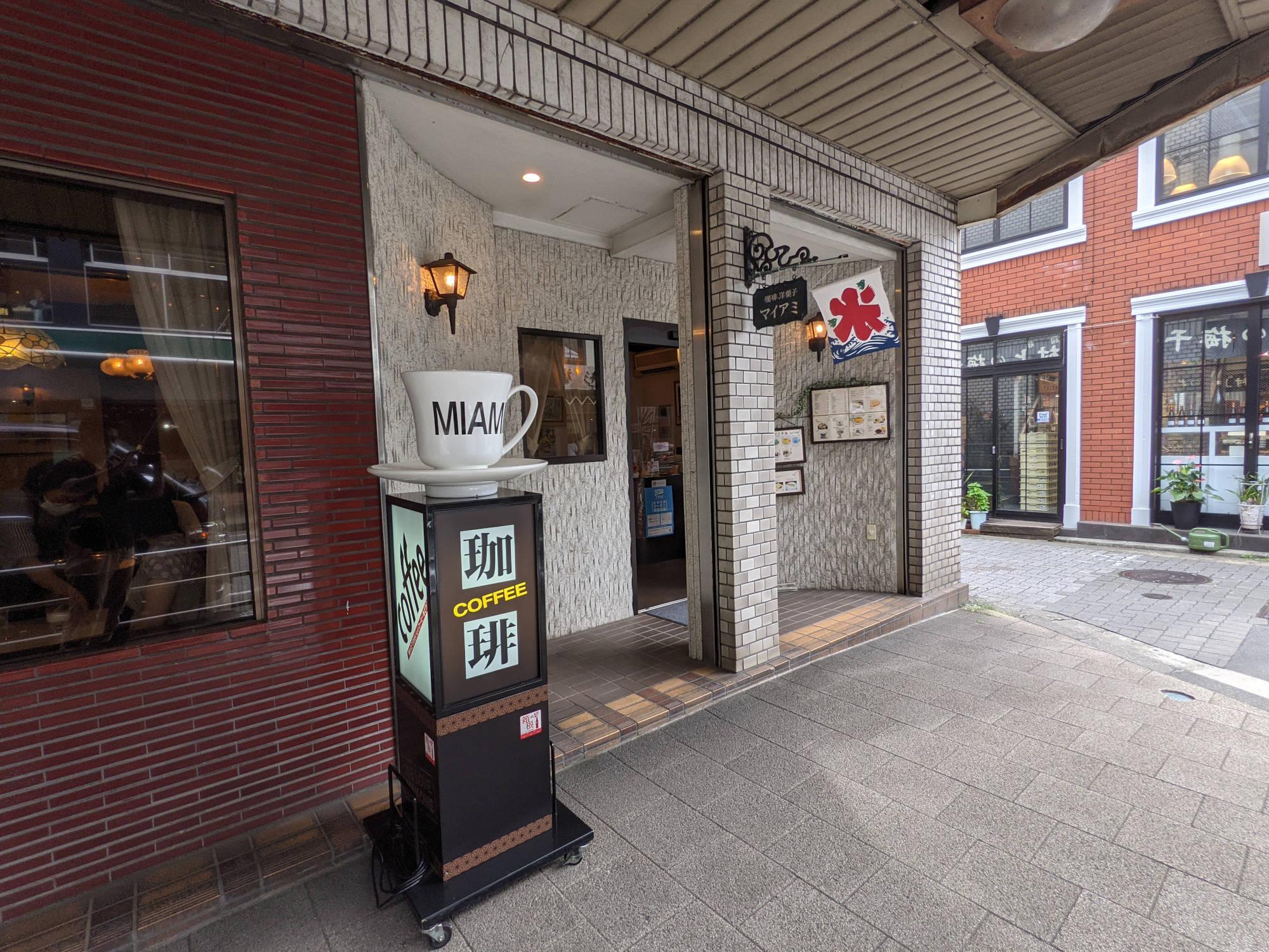 【箱根湯本】純喫茶マイアミの入り口