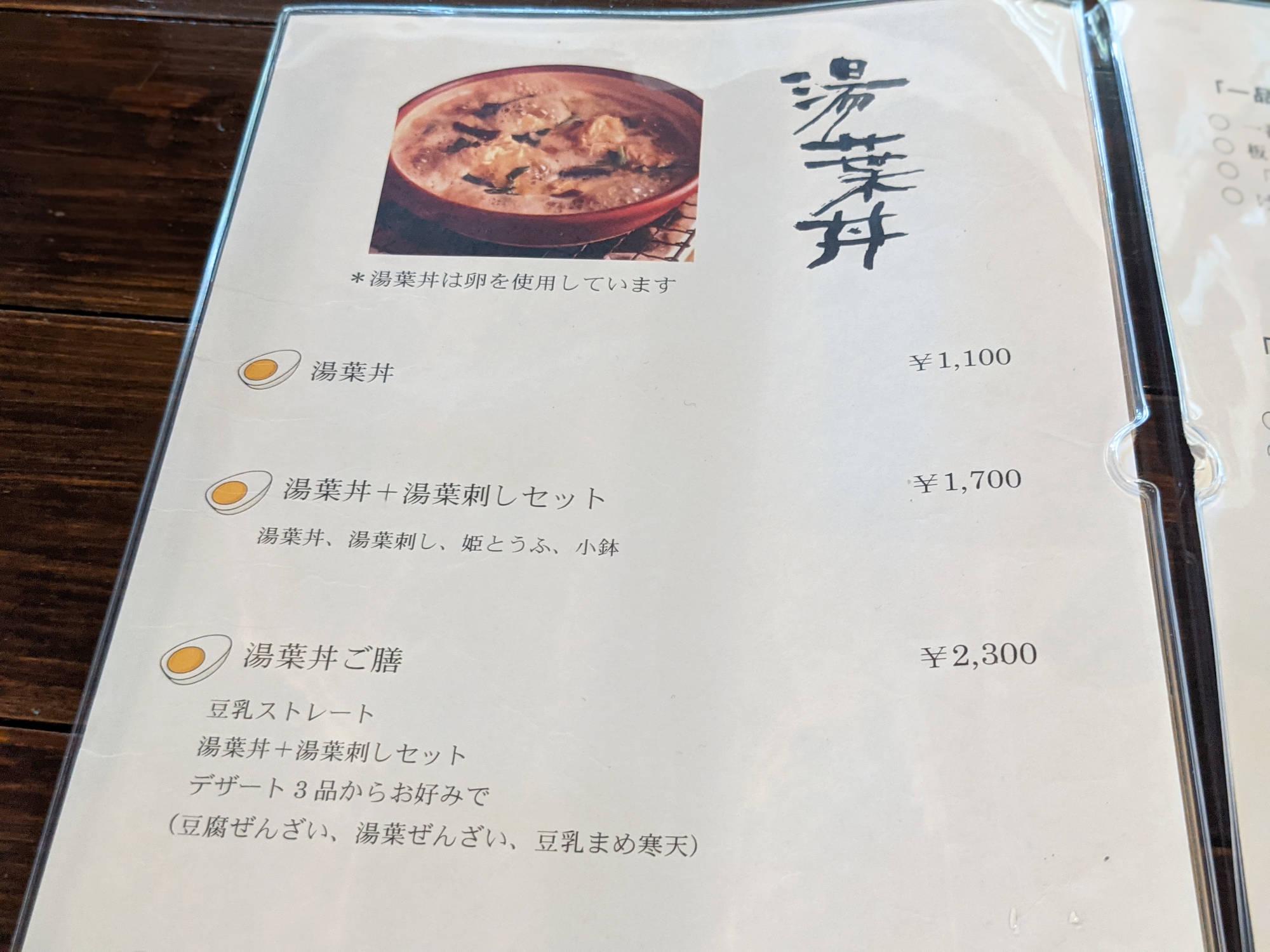湯葉丼「直吉」のメニュー
