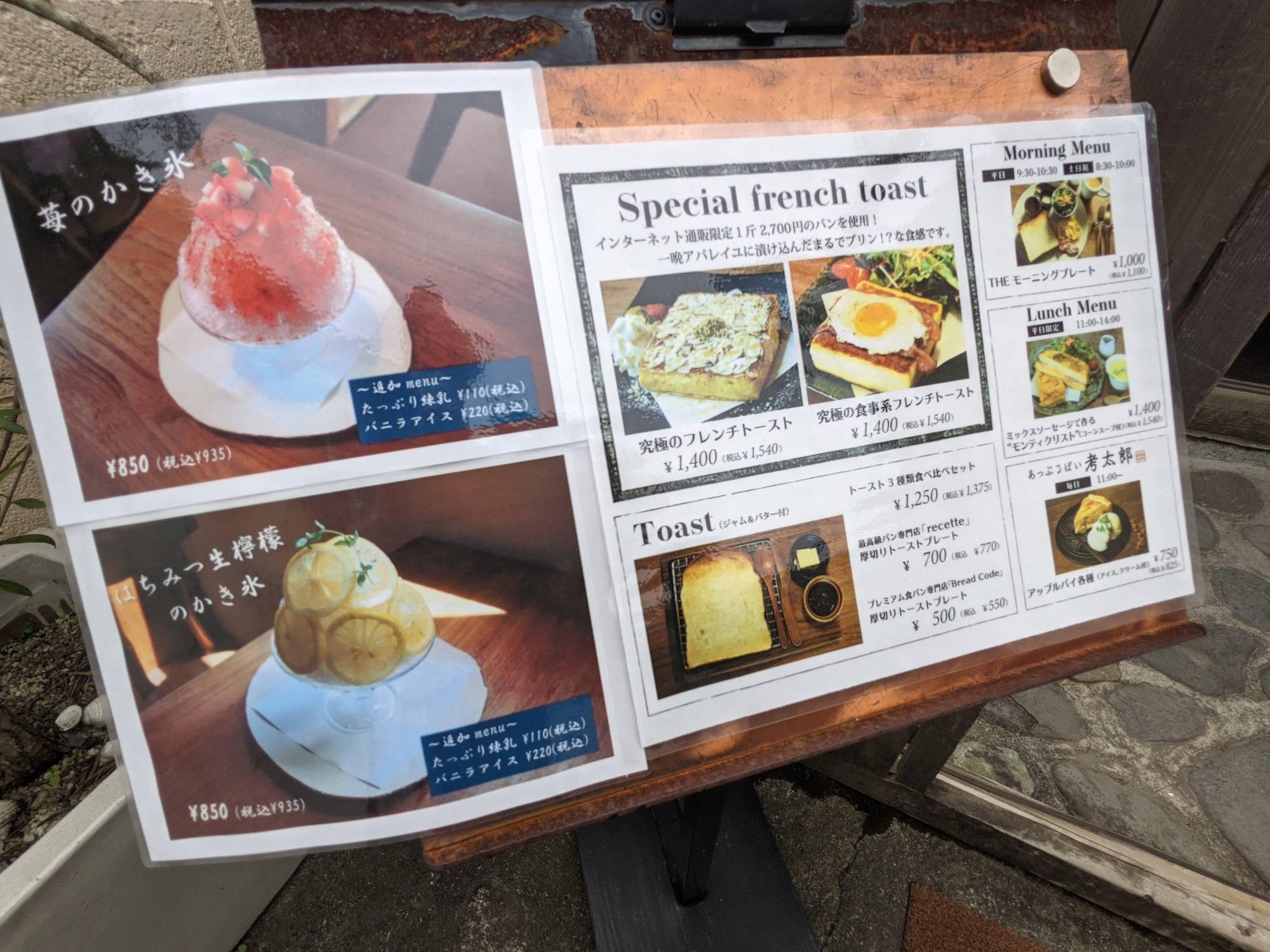 「cafe recette 鎌倉」の看板メニュー