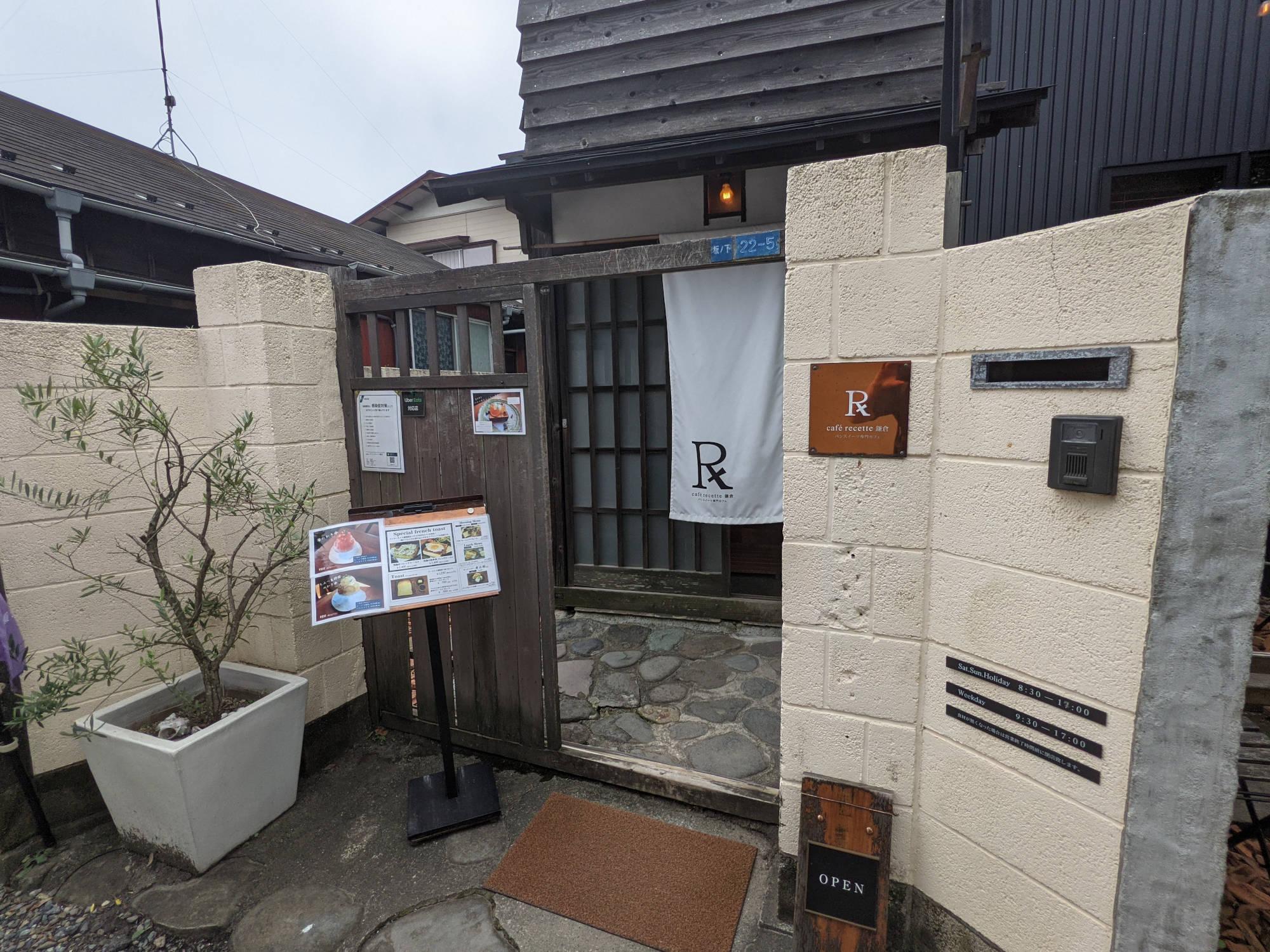 「cafe recette 鎌倉」の入り口