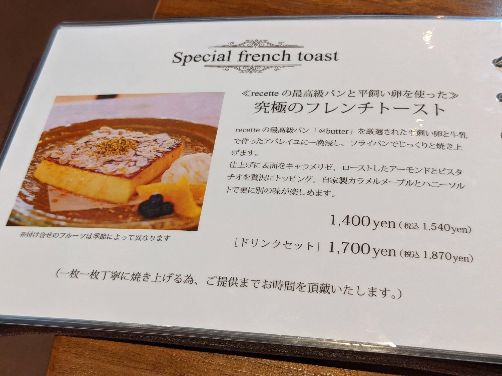 究極のフレンチトースト