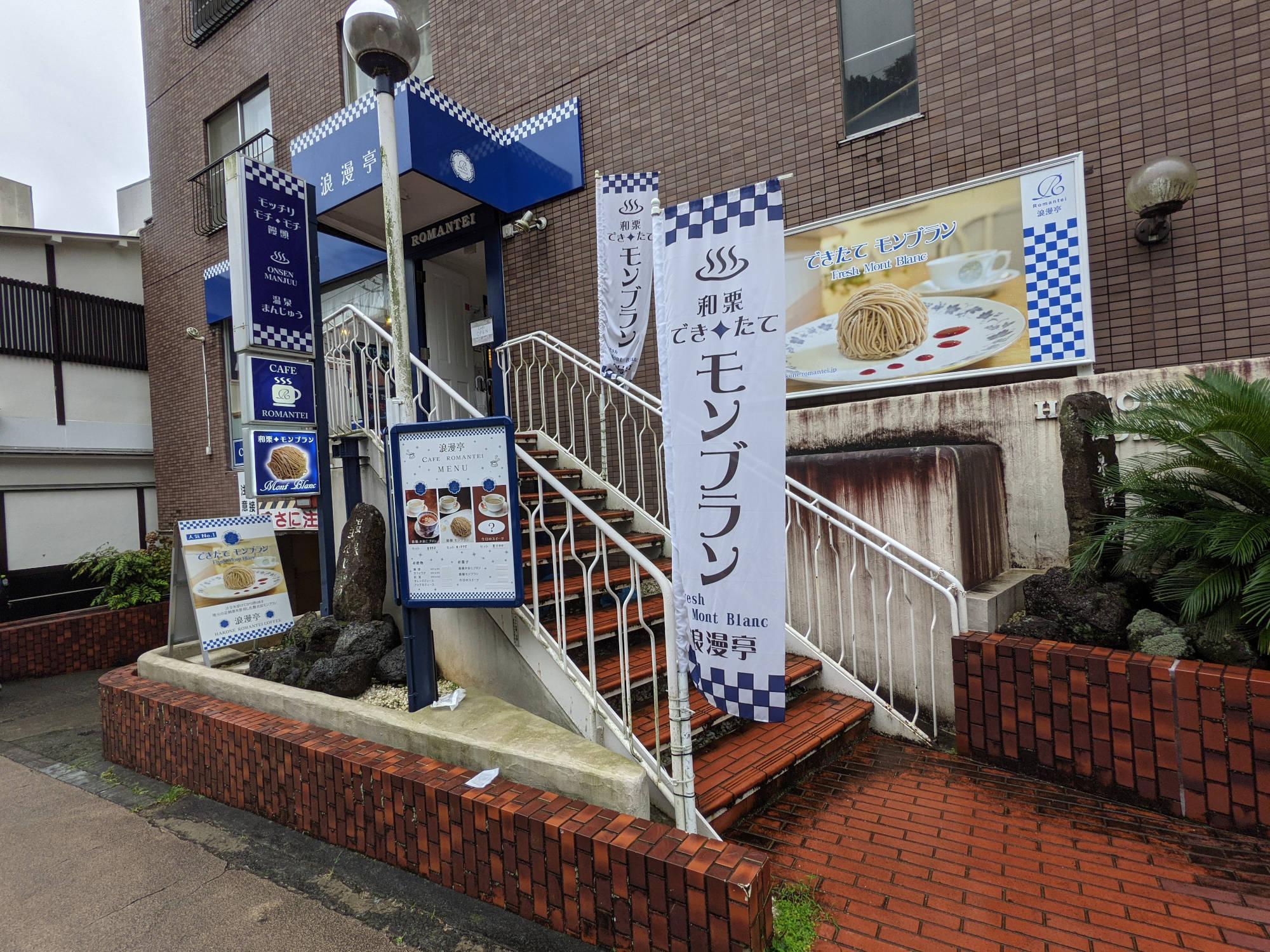 【箱根湯本】箱根 浪漫亭の入り口