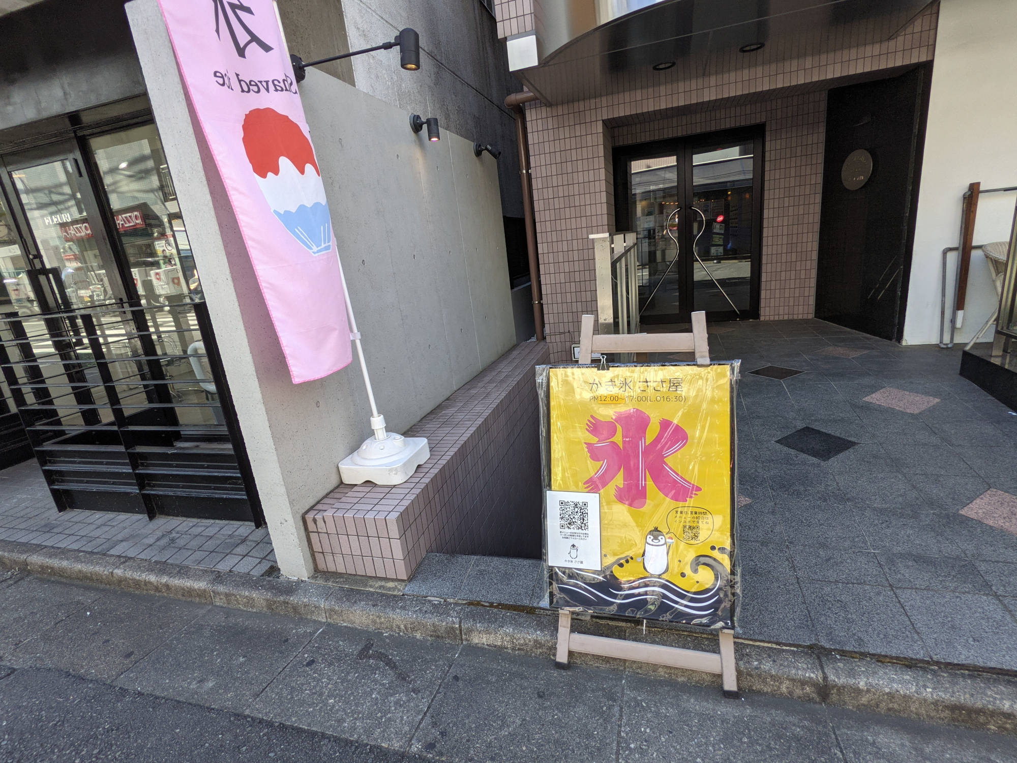 【渋谷】「ささ屋」の看板と入り口