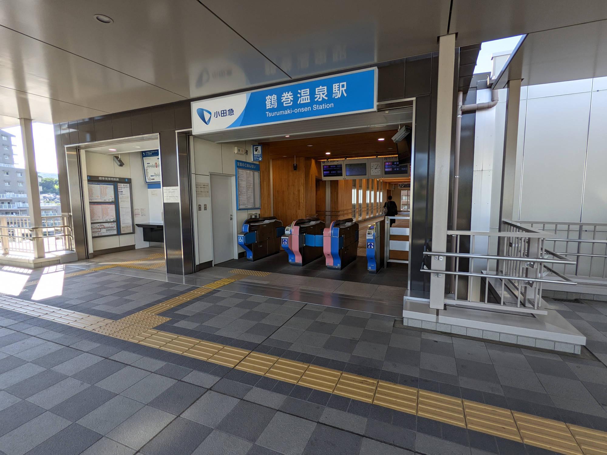 鶴巻温泉駅南口の改札
