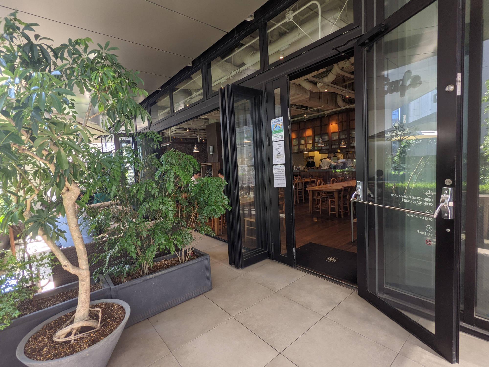 ロイヤルガーデンカフェの入り口