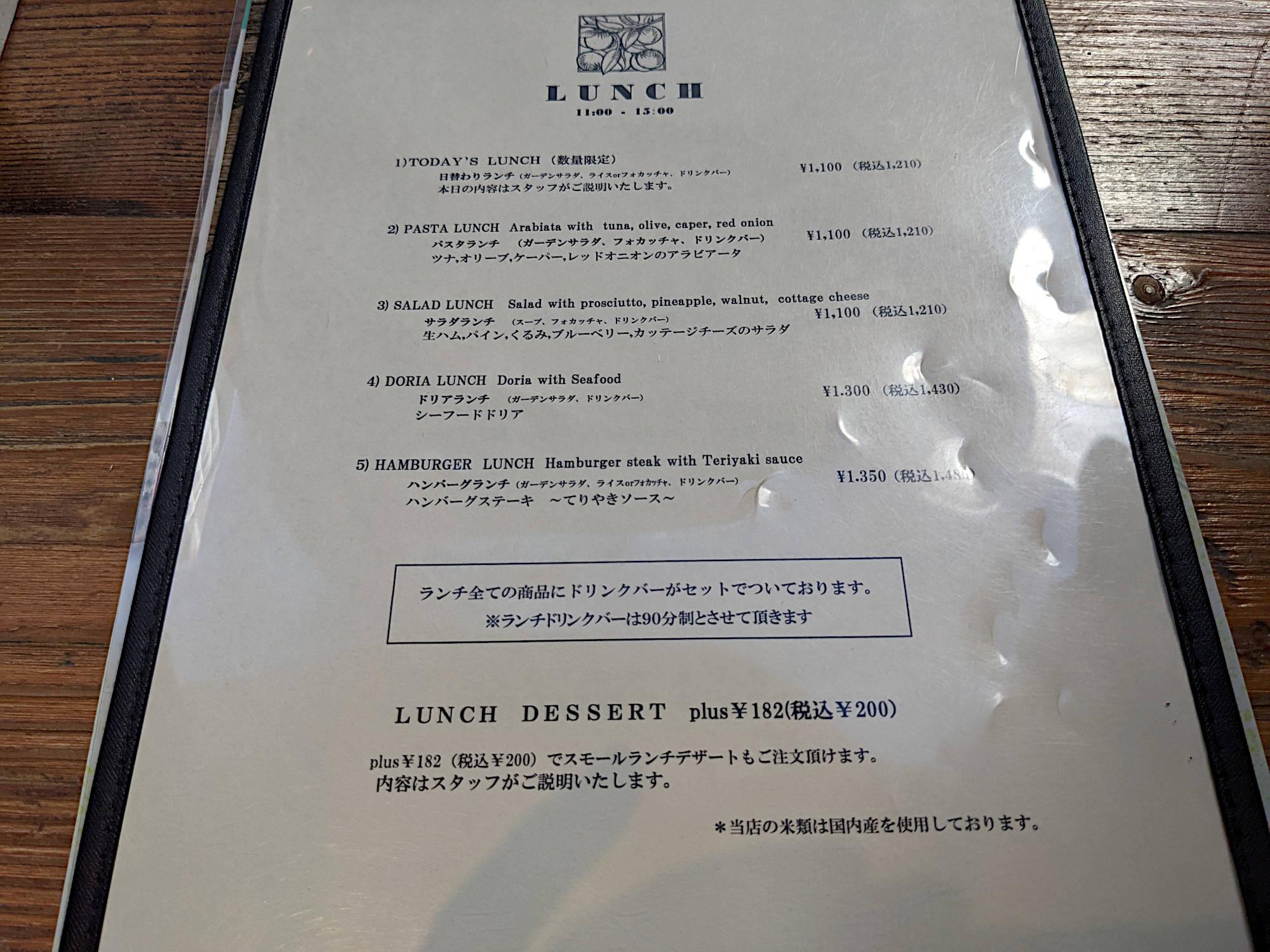 ロイヤルガーデンカフェのランチメニュー