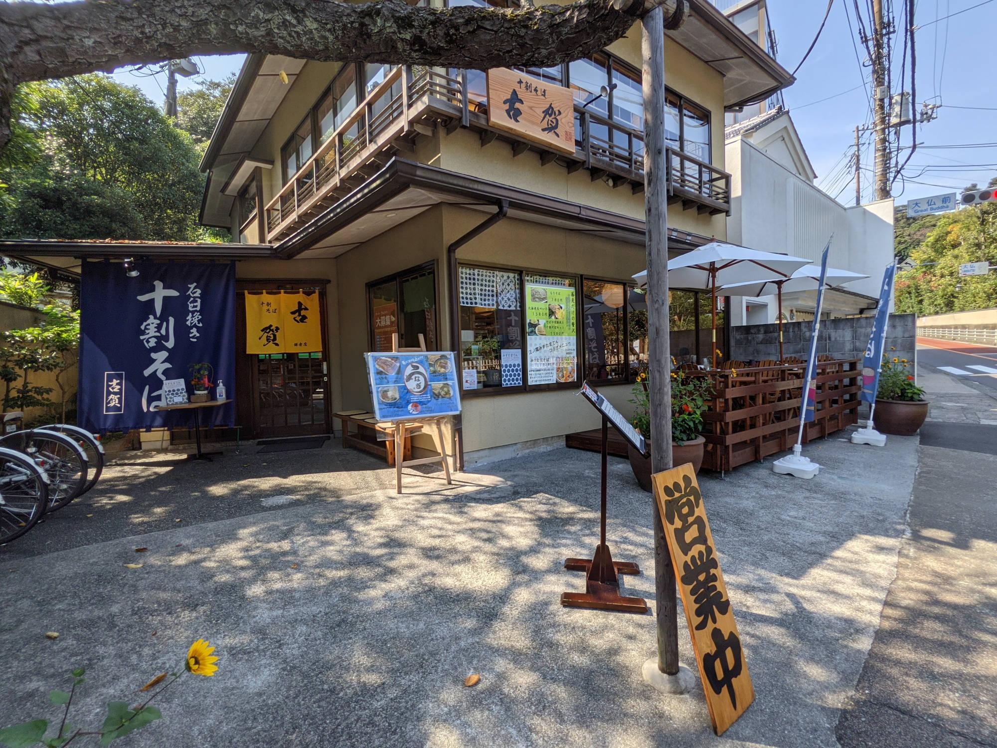 十割そば古賀 鎌倉店の外観